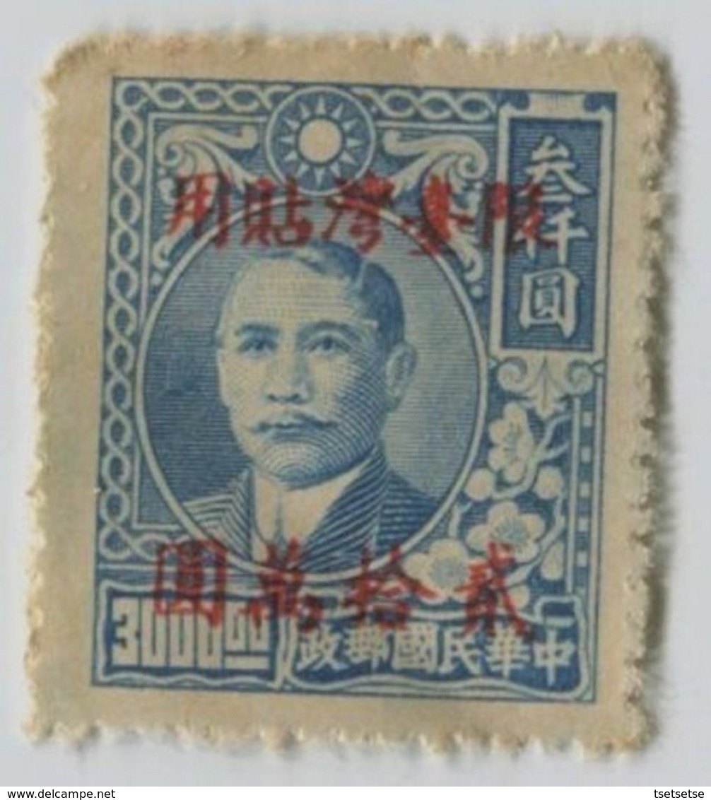 RARE! CHINA : Taiwan 1949. Scott #89 SG #84, VF, Mint NH, Cat $900.00 Key Stamp 常台10関鍵票 - Unused Stamps