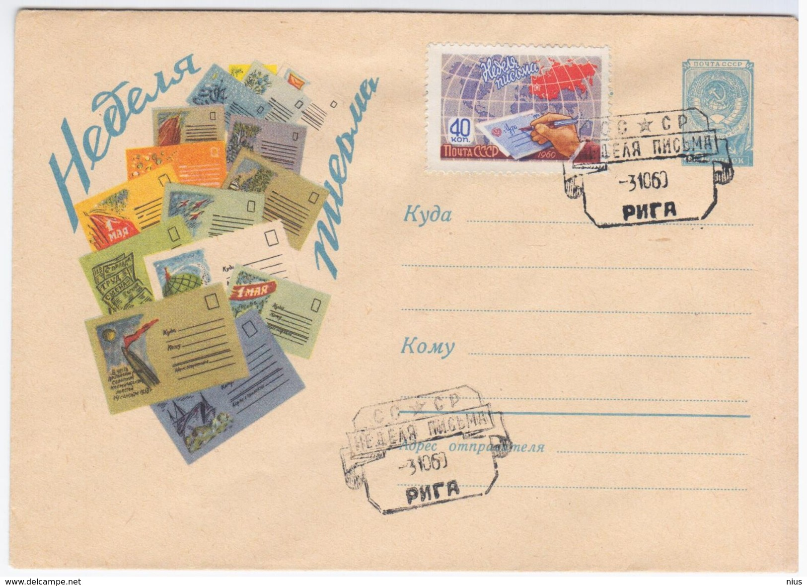 Latvia USSR 1960 Letter Week, Canceled In Riga - Latvia