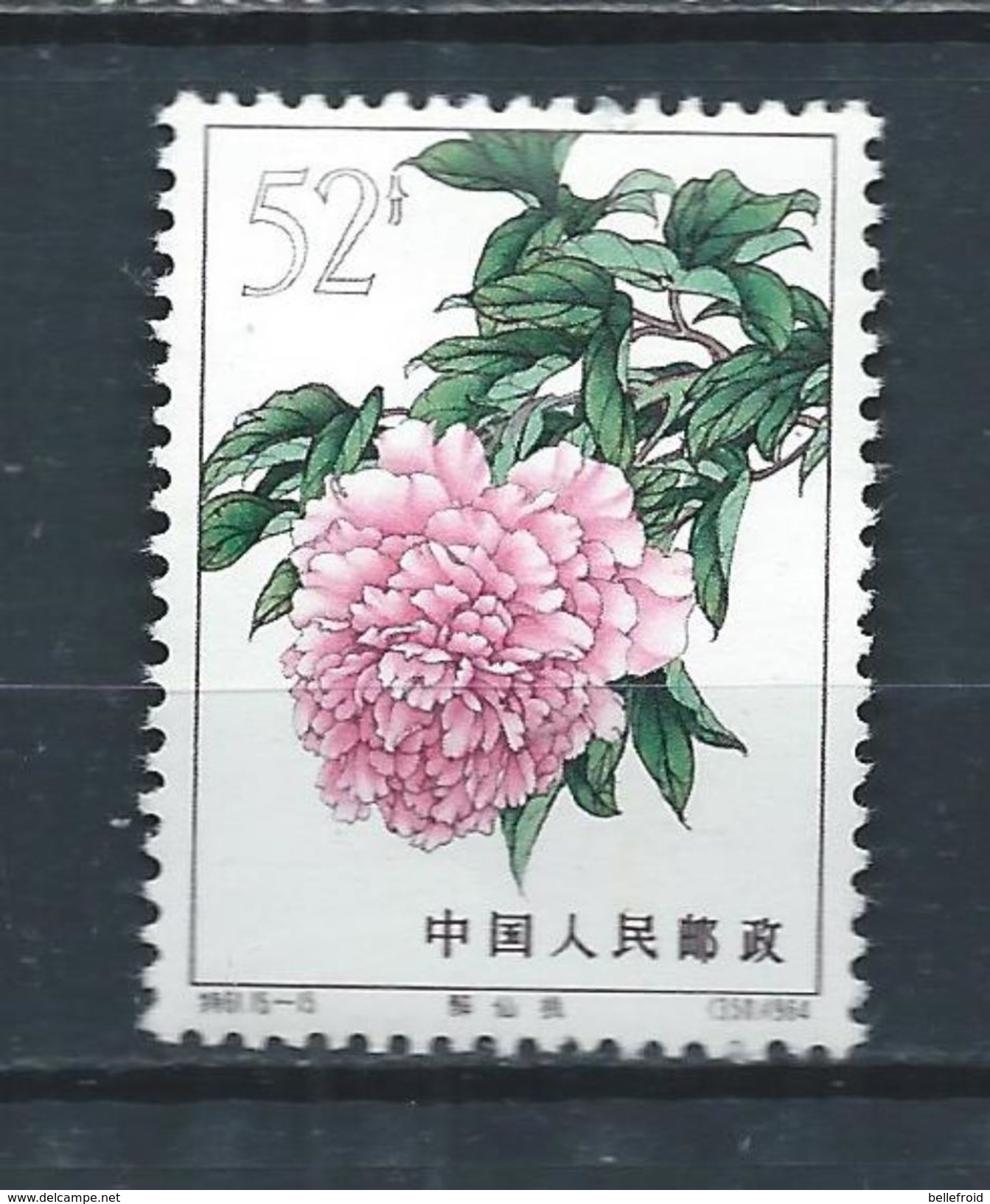 1964 CHINA PEONIES 52 Fen (15-15) O.G. MNH SCV $190 - Nuovi