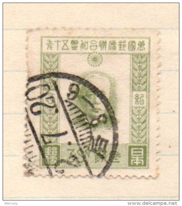 JAPON - Bonne Collection Généralement Oblitérée De 1883 à 1940 TB - 18 Scans - Japon