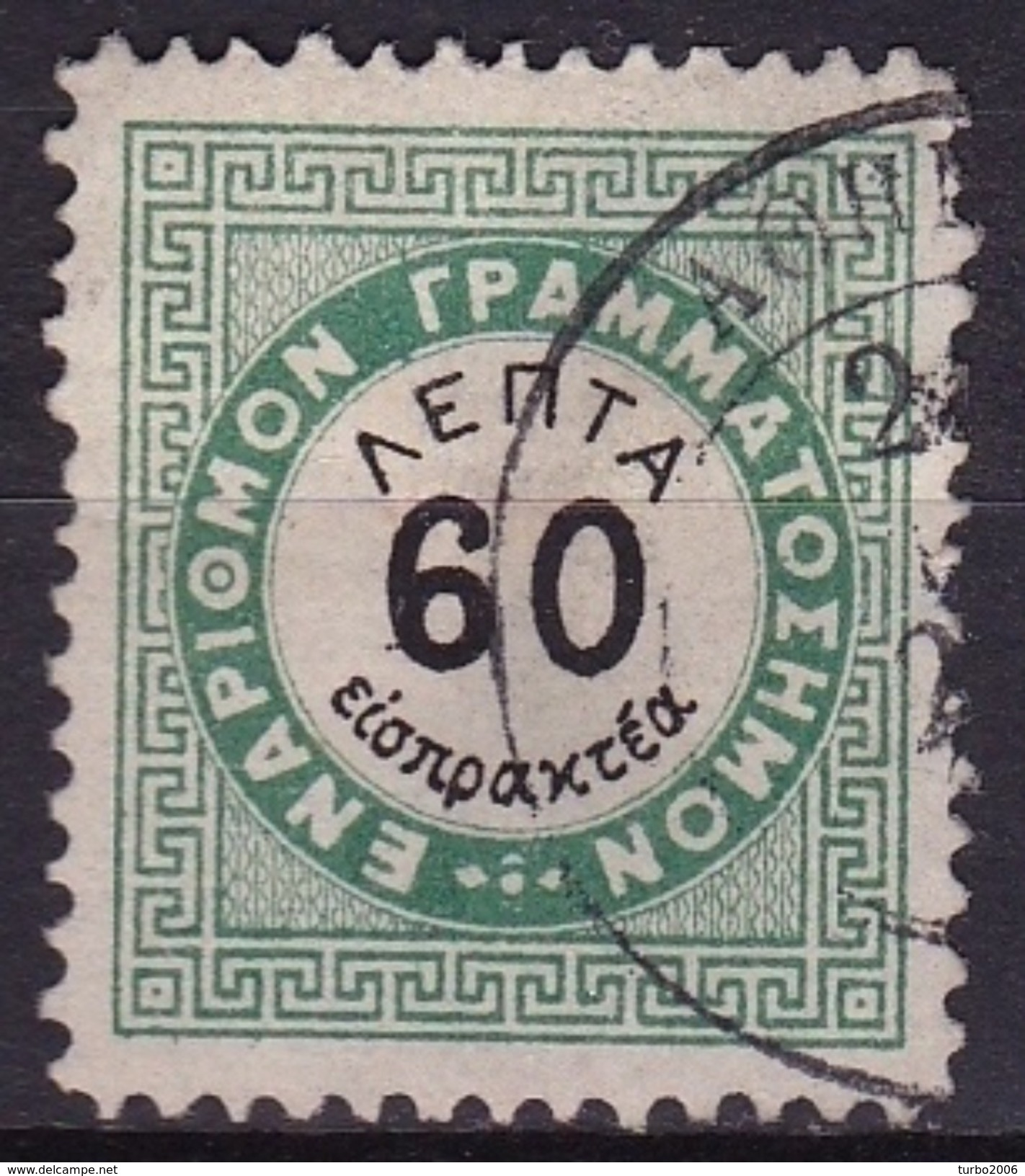 GREECE 1876 Postage Due Vienna Issue II Large Capitals 60 L. Green / Black Perforation 12½  Vl. D 19 B - Strafport