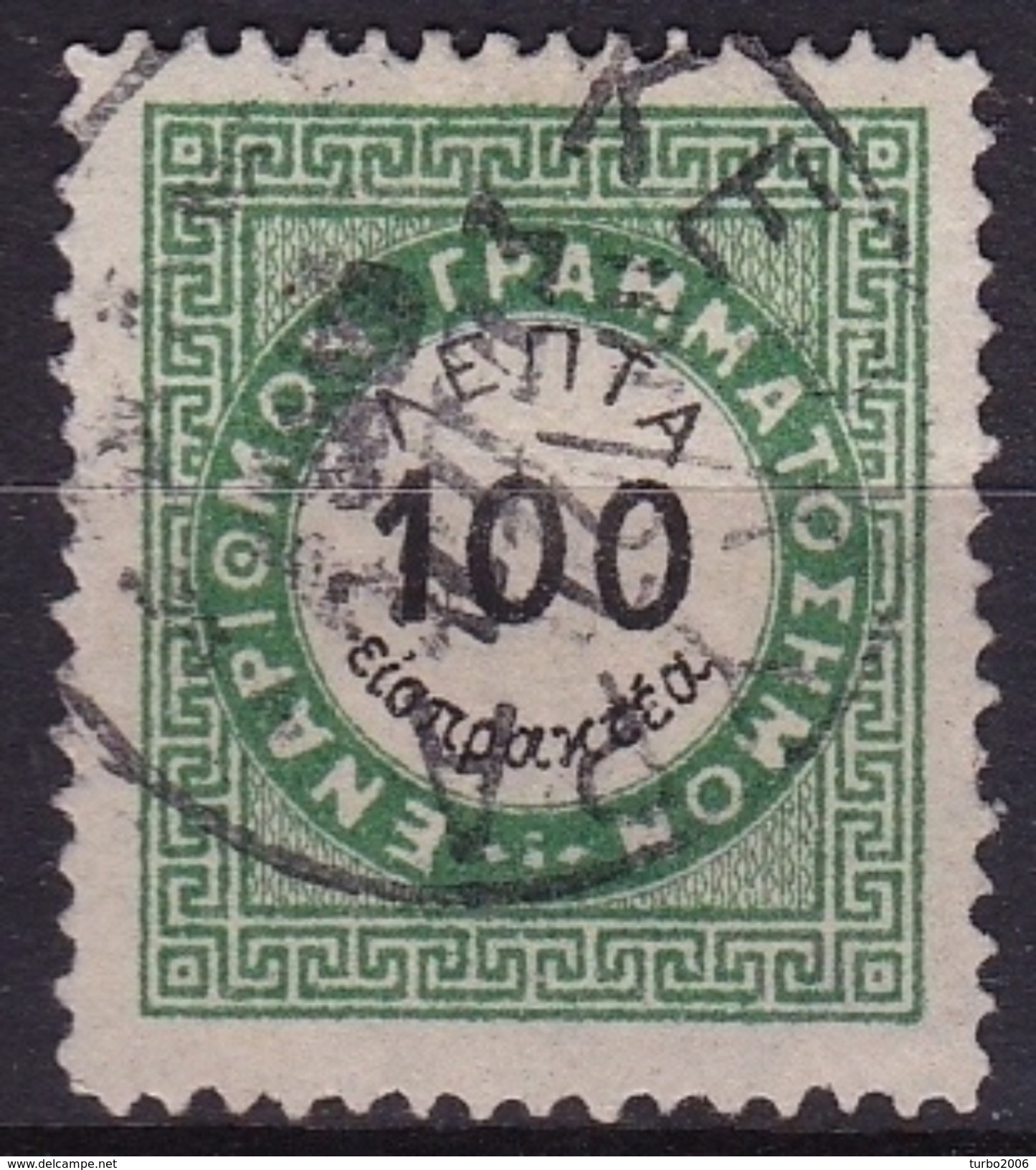 GREECE 1876 Postage Due Vienna Issue II Large Capitals 100  L. Green / Black Perforation 12½  Vl. D 23 B - Strafport