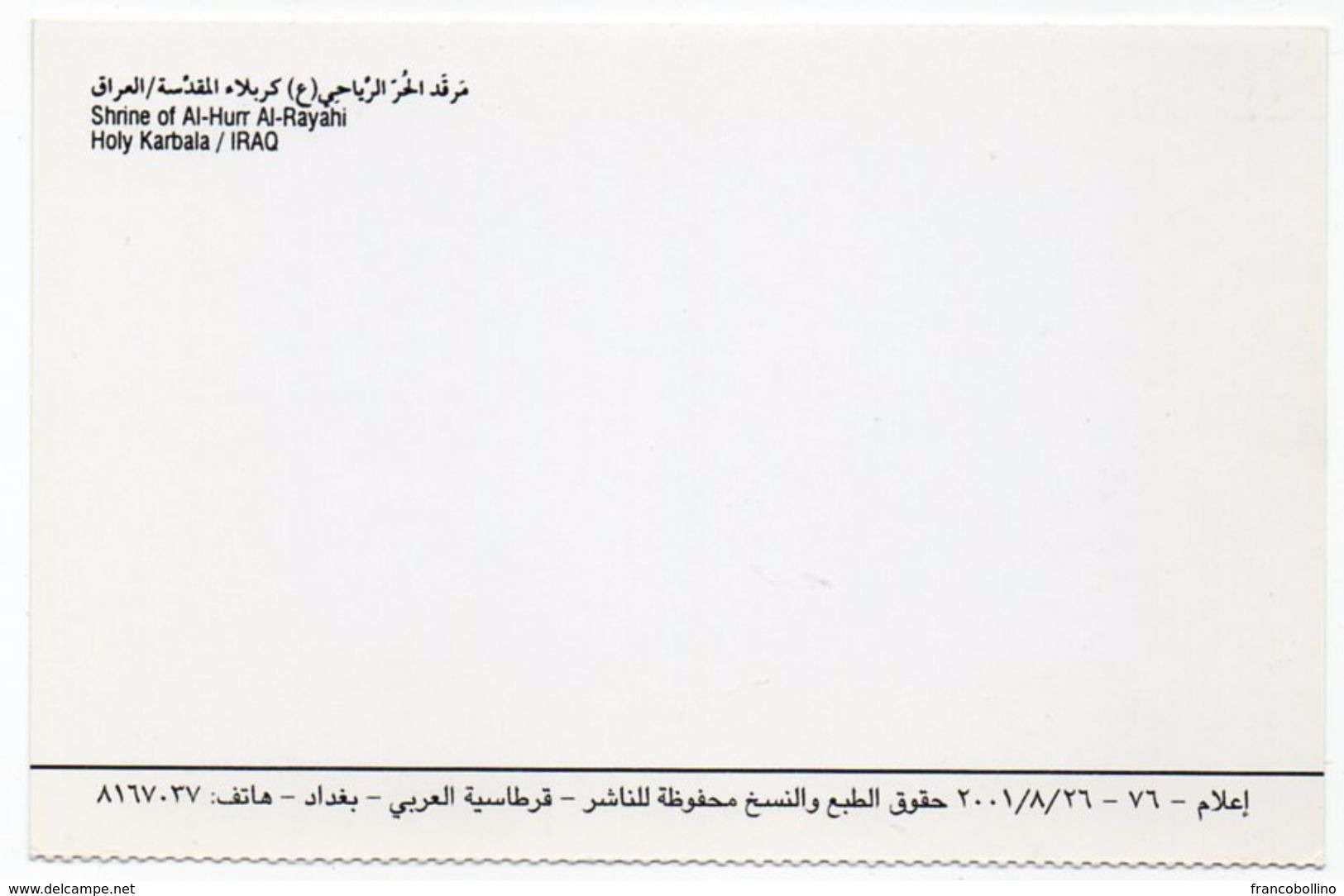 IRAQ/IRAK - SHRINE OF AL-HURR AL-RAYAHI, HOLY KARBALA / MOSQUE - Iraq