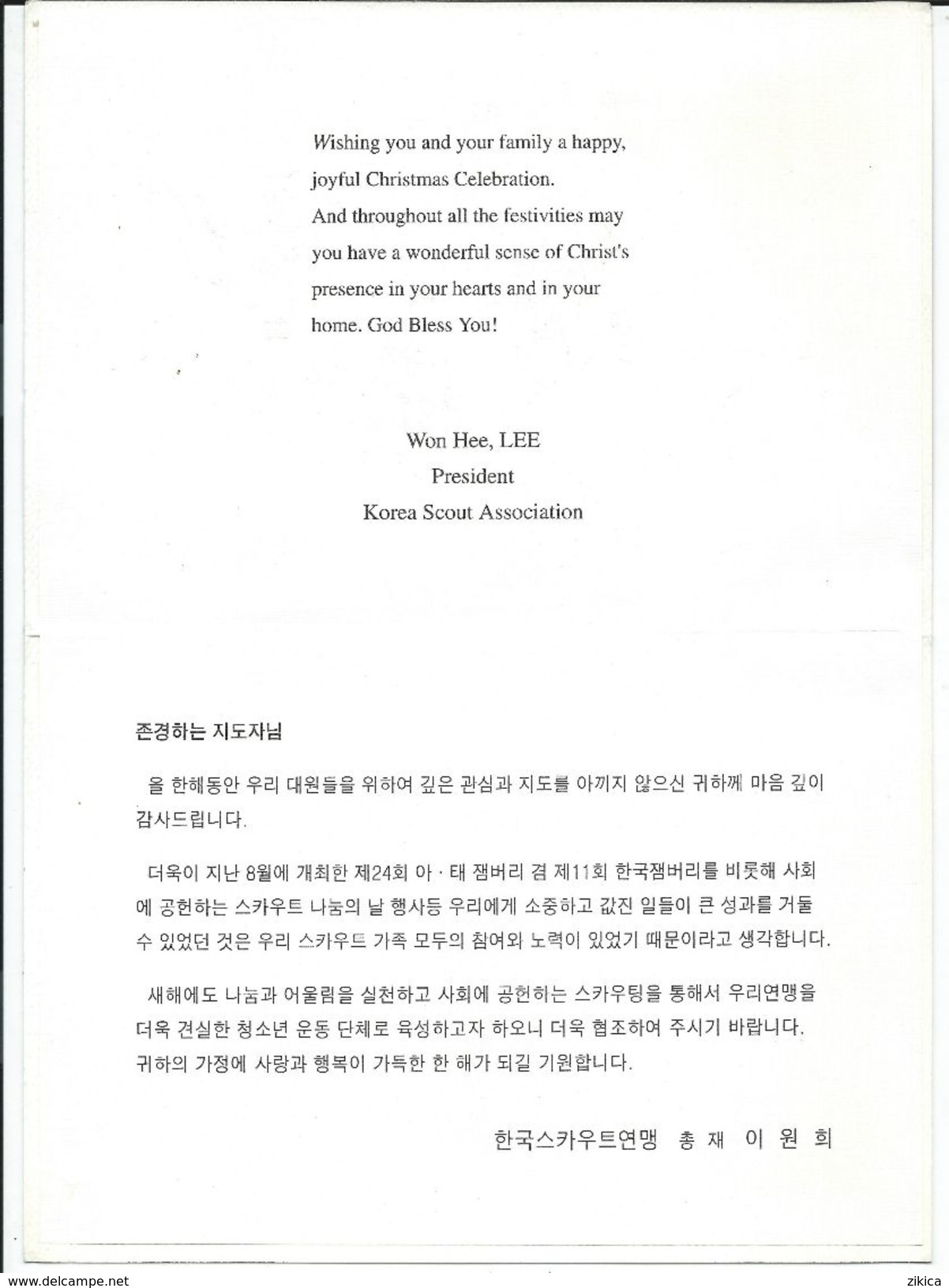 UNICEF Postcard - President Of Korea Scout Association .Merry Christmas And Happy New Year. - Scoutisme