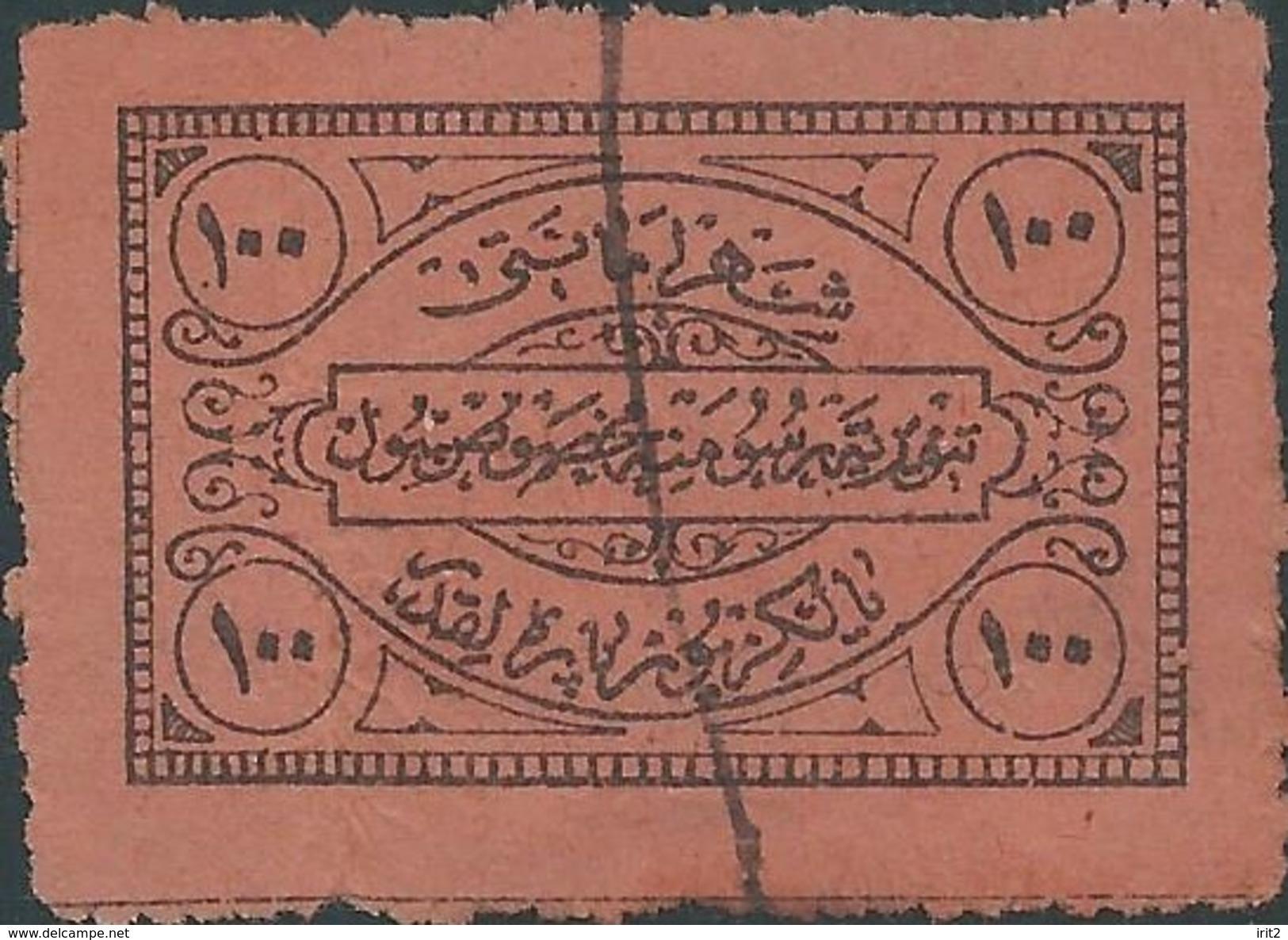 TURCHIA - TURKEY-TURKISH-Impero Ottomano - OTTOMAN-OTTOMANI-OSMANI 1858-1921 Fiscal Revenue Stamp Rar Used - 1858-1921 Osmanisches Reich