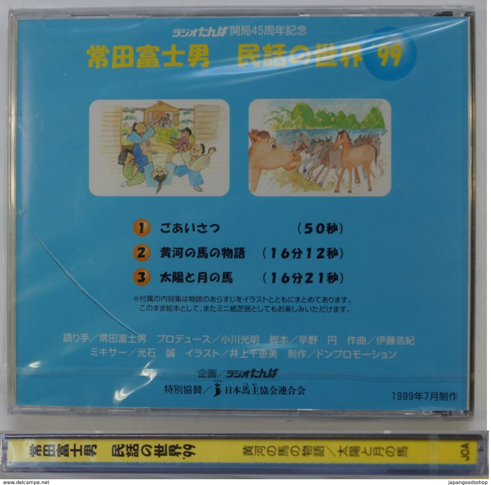 "CD : Tokita Fujio "" Minwa No Sekai '99 "" - Musik & Instrumente"