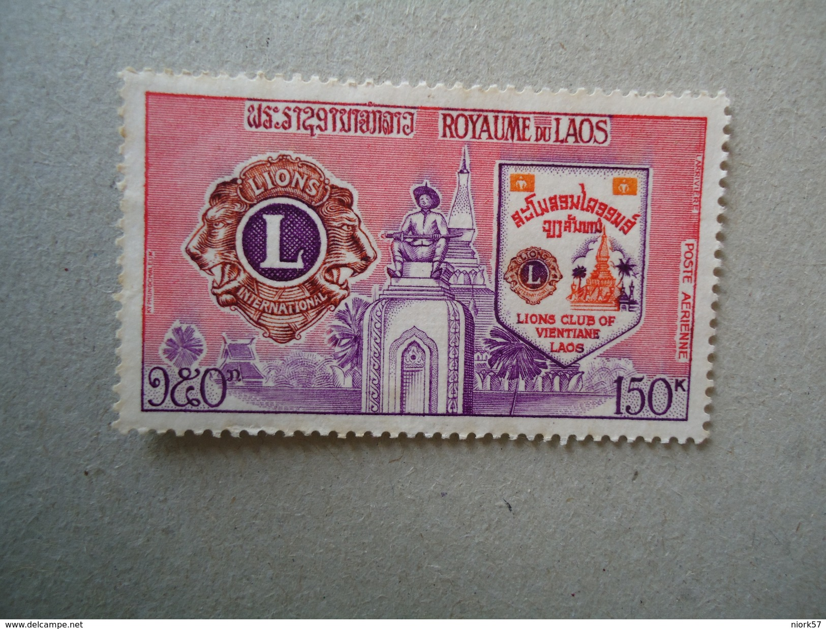 LAOS  MINT     STAMPS  LIONS CLUB - Rotary, Lions Club