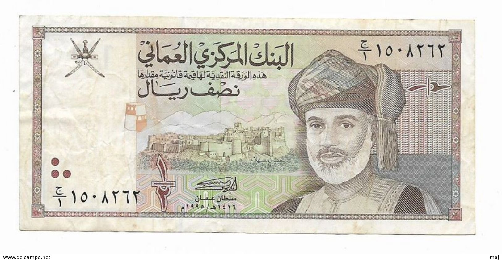 OMAN 1990 1/2 Half Rial Banknote. Very Fine Condition - Oman