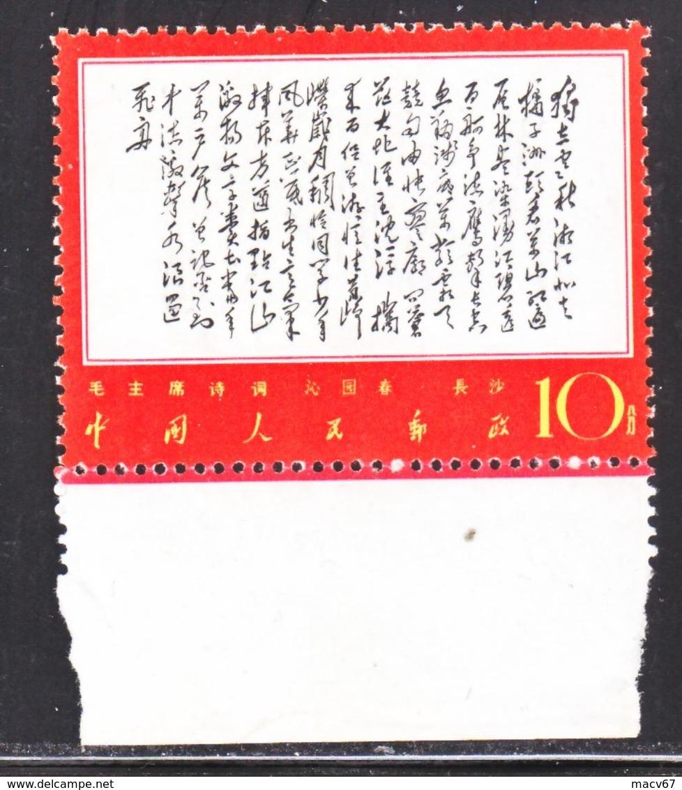 PRC  979      ** - Ongebruikt