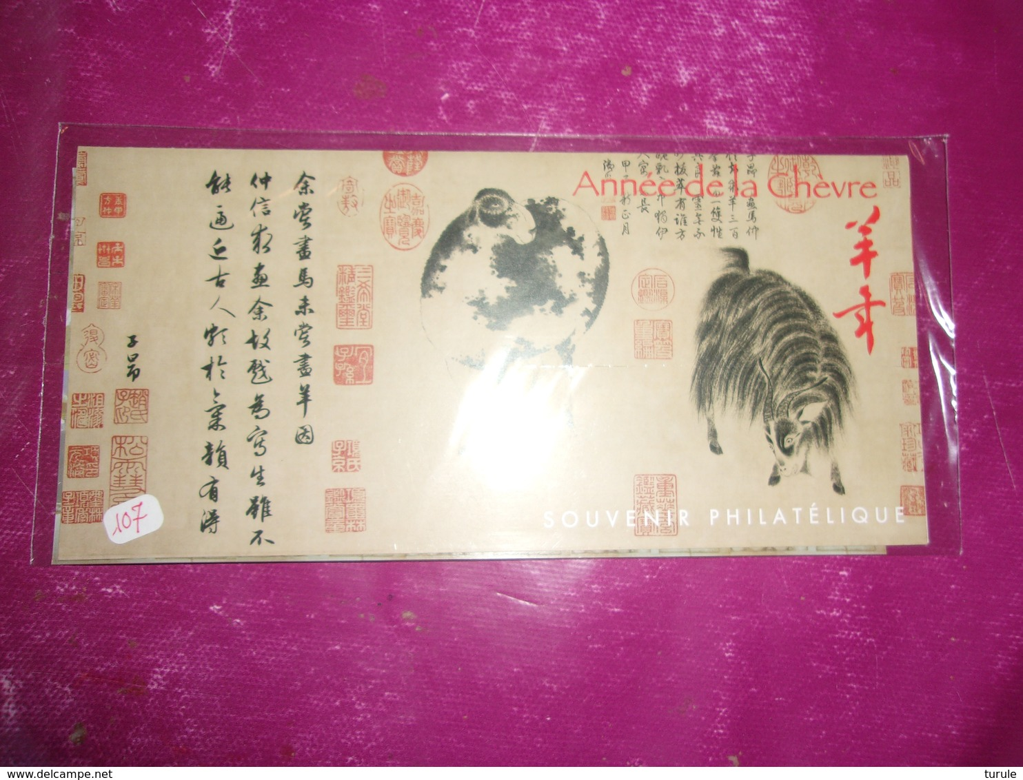 Blocs Souvenir 107 (année Lunaire Chinoise De La Chevre) - Blocs Souvenir