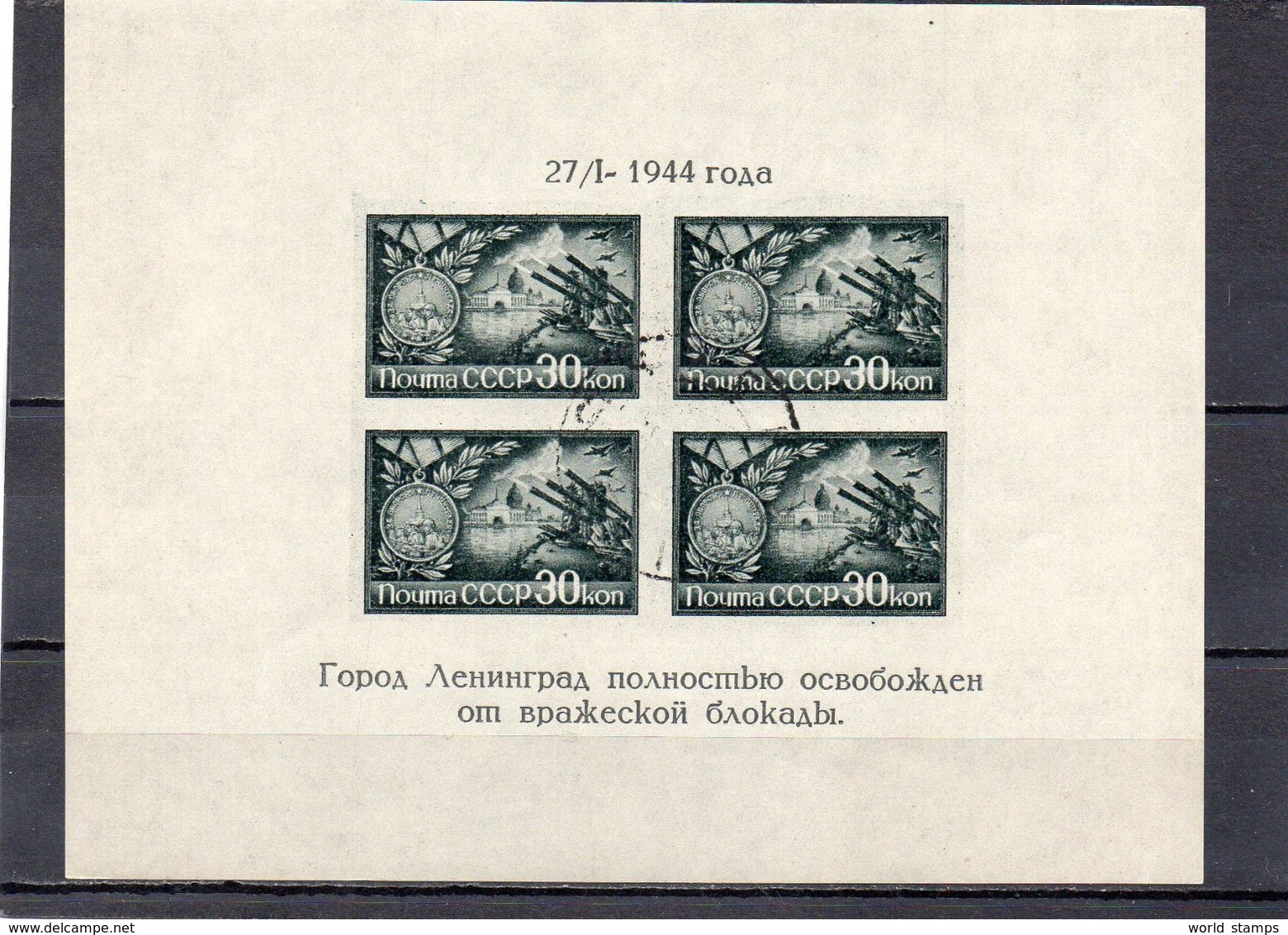 URSS 1944 O - 1923-1991 URSS