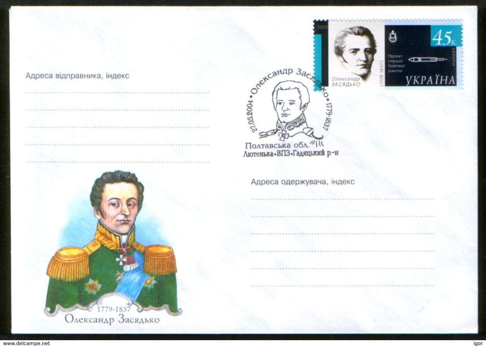 UKRAINE 2004 Cover Space, General Zasyadko - Military Rocketry Pioneer - Lettres & Documents