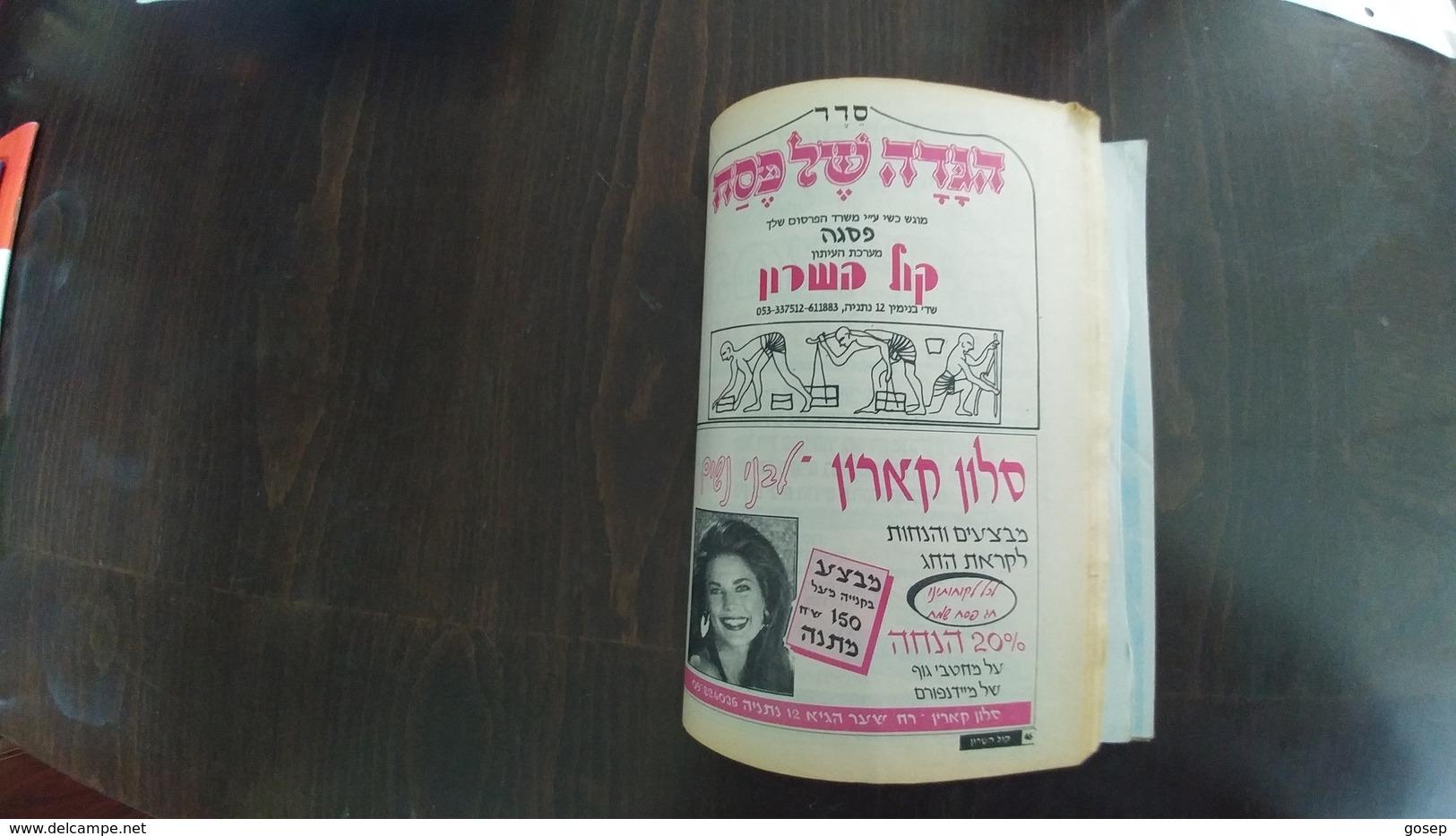Passover Eve-passover Hagda Passover For Pesach-(25)-write From Hebrew - Boeken, Tijdschriften, Stripverhalen