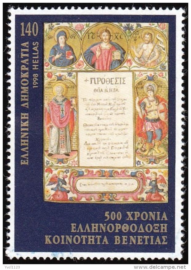 GREECE - Scott #1920 Illuminated Manuscript (*) / Used Stamp - Greece
