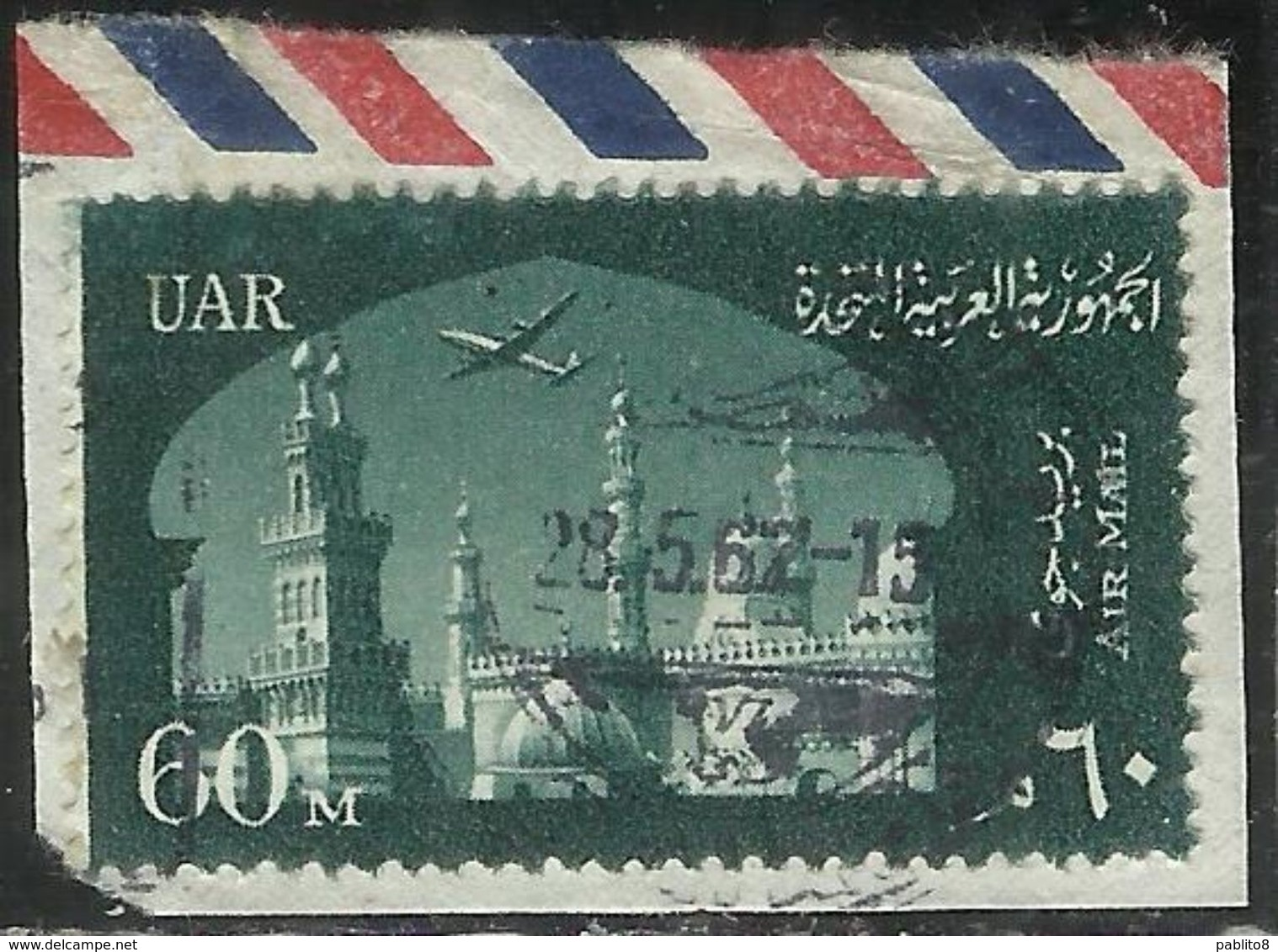 UAR EGYPT EGITTO 1958 AIR MAIL POSTA AEREA AL AZHAR UNIVERSITY UNIVERSITA' 60m USATO USED OBLITERE' - Poste Aérienne