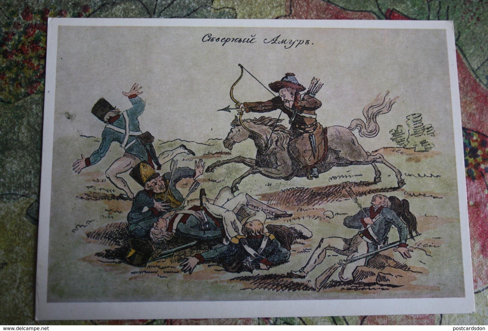 """Old Soviet Postcard """"North Amur"""" - 1970s - Humour - Satire - Archer - Archery - Arch - Tir à L'Arc"""