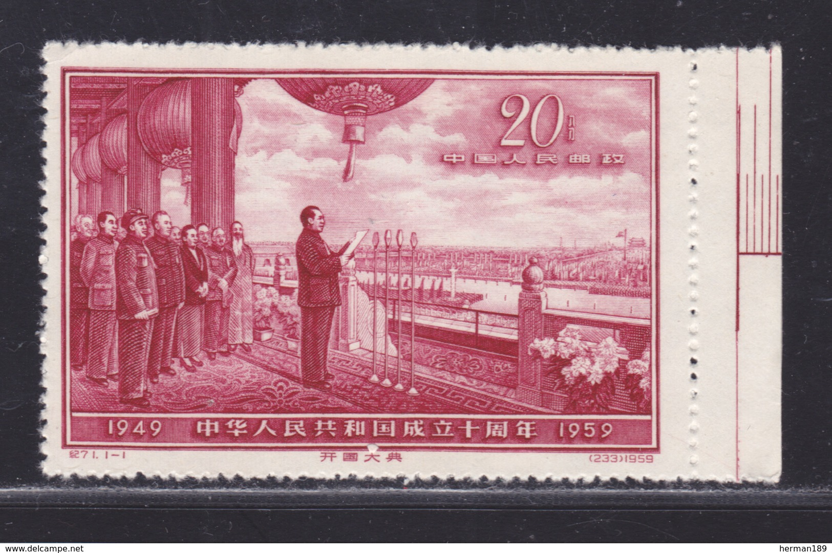 CHINE N° 1242 ** MNH Neuf Sans Charnière, Sans Gomme, TB (D5352) Proclamation De La République Par Mao Tsé-toung - 1949 - ... République Populaire