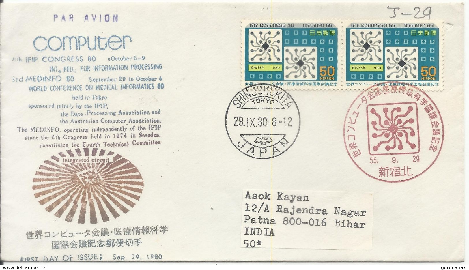 Nippon Japan To India 1980 1955 Computer IFIP Commercial Used FDC L21/29 - Airmail