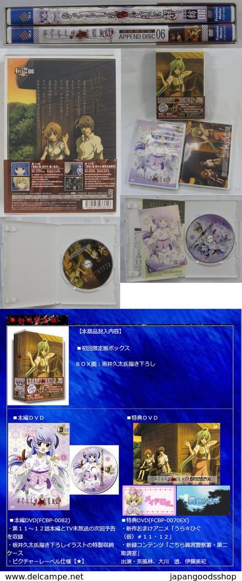 JPN Anime DVD Box : Higurashi No Naku Koro Ni Kai ( DVD 6 Musubi File 06 ) - Animation