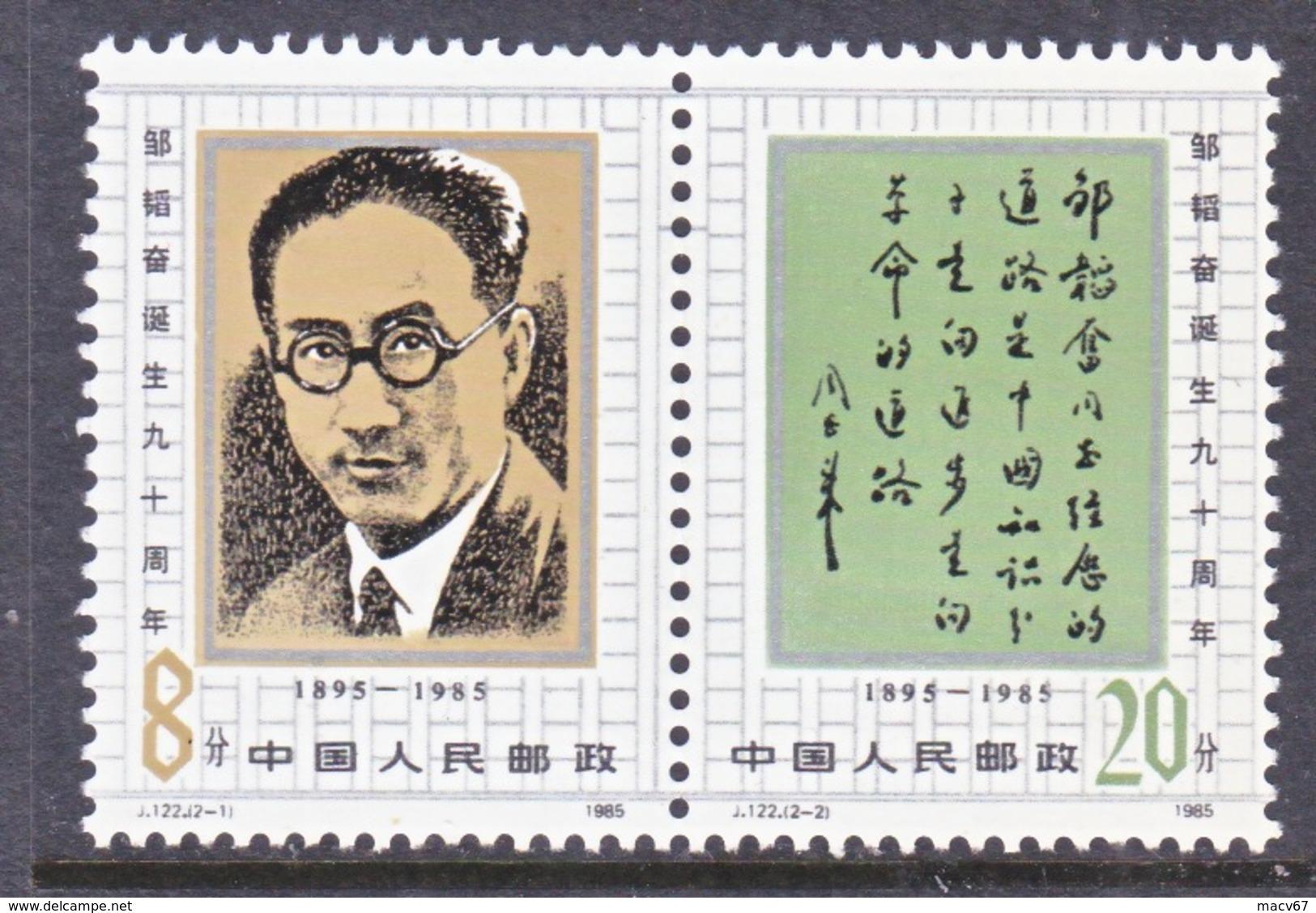 PRC  2017 A       ** - 1949 - ... People's Republic
