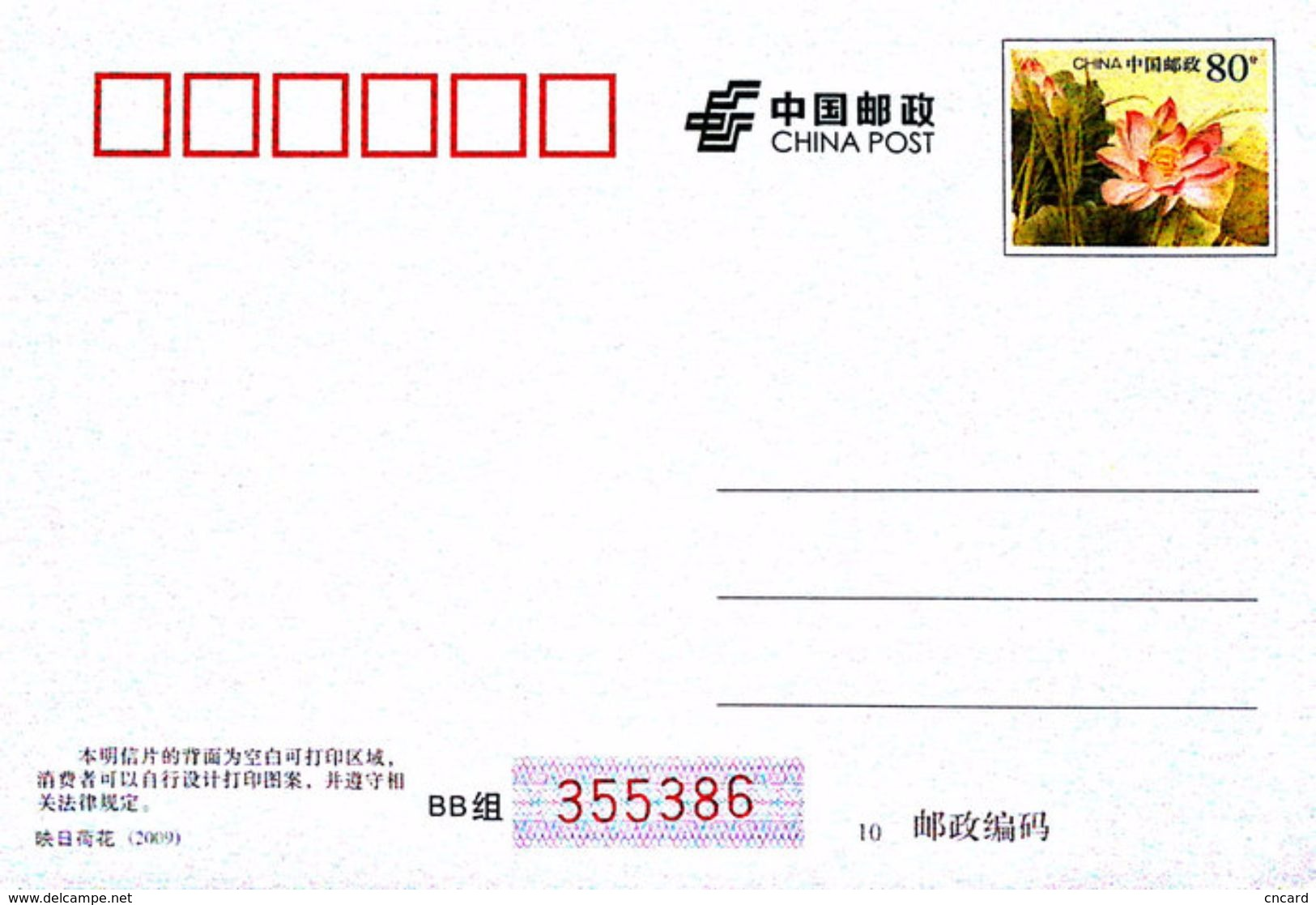 [ T24-009 ]  Astronomy Hubble Space Telescope's  Image ,  China Pre-stamped Card, Postal Stationery - Astronomy
