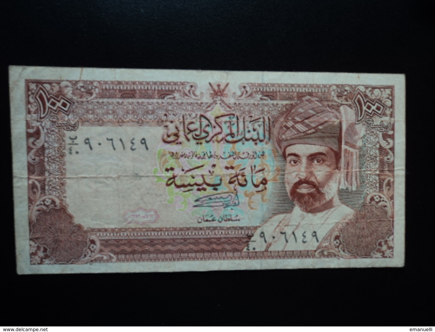 OMAN : 100 BAISA  1992 - 1413   P 22c    TTB - Oman