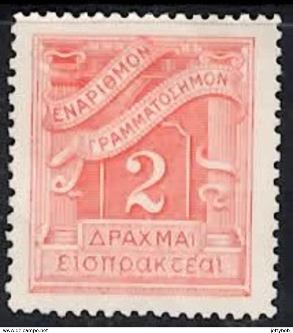 GREECE 1913 Due 2d Mint - Postage Due