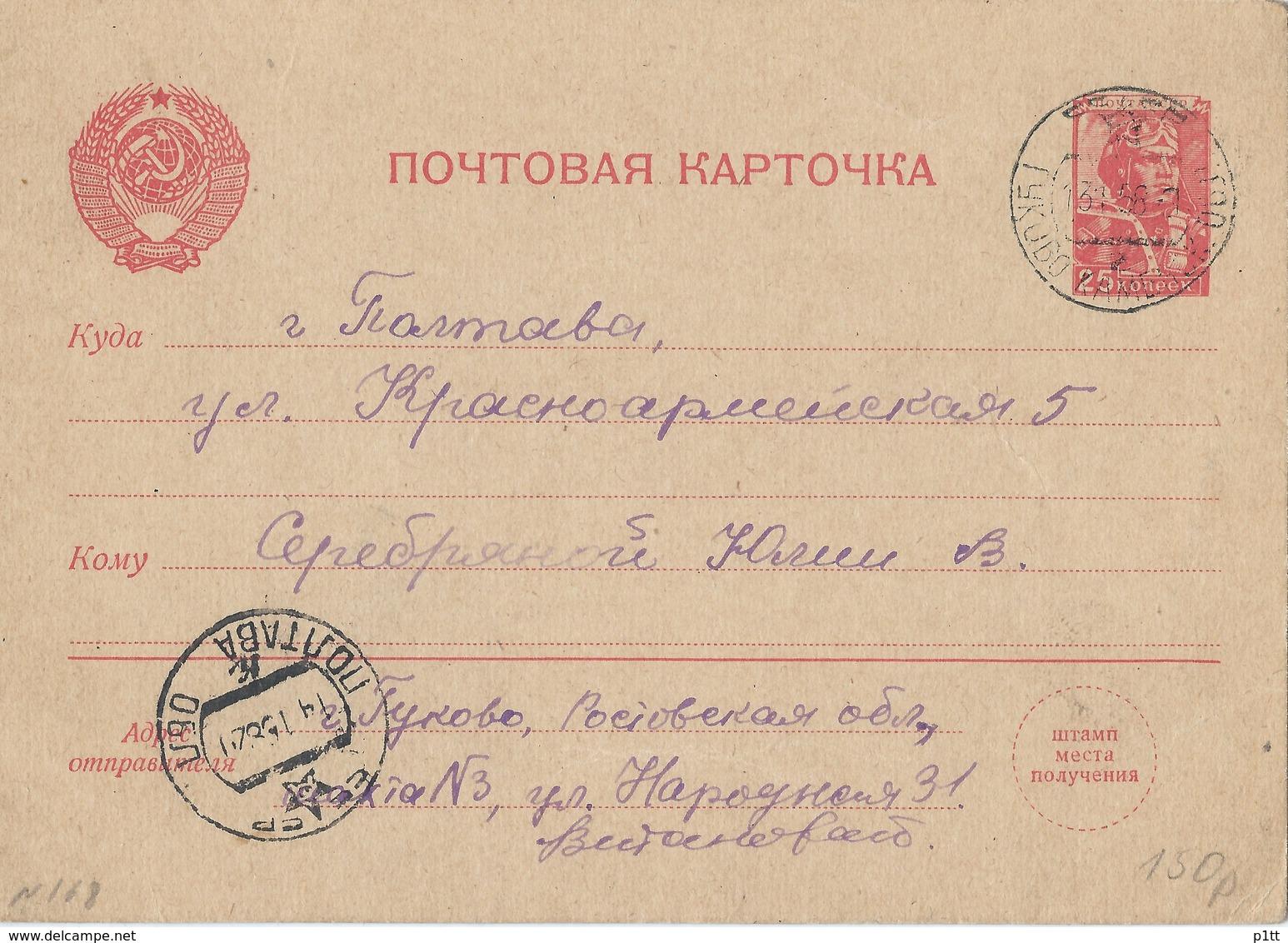 63d.Postcard. The Mail Went Through 1958 The City Of Gukovo (Rostov Region) The City Of Poltava (Modern Ukraine). THE US - 1923-1991 USSR