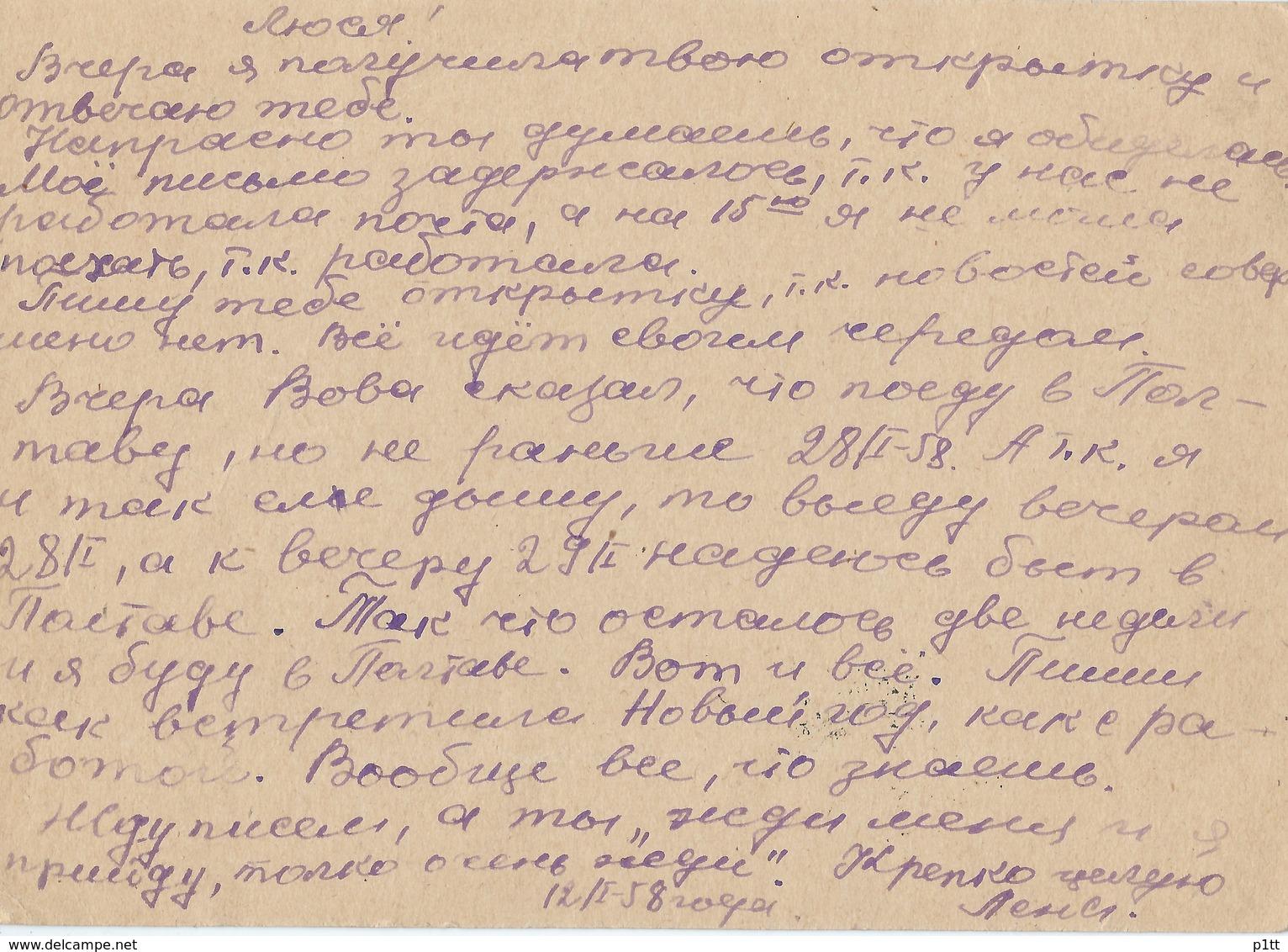 63d.Postcard. The Mail Went Through 1958 The City Of Gukovo (Rostov Region) The City Of Poltava (Modern Ukraine). THE US - 1923-1991 URSS