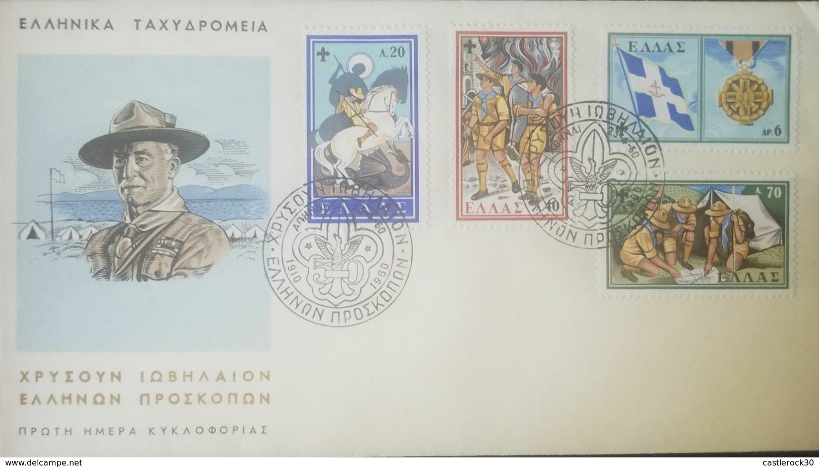 L) 1960 GREECE, SCOUT, BADEN POWEEL, HORSE, CAMP, MEDAL, FLAG, MULTIPLE STAMPS, FDC - FDC