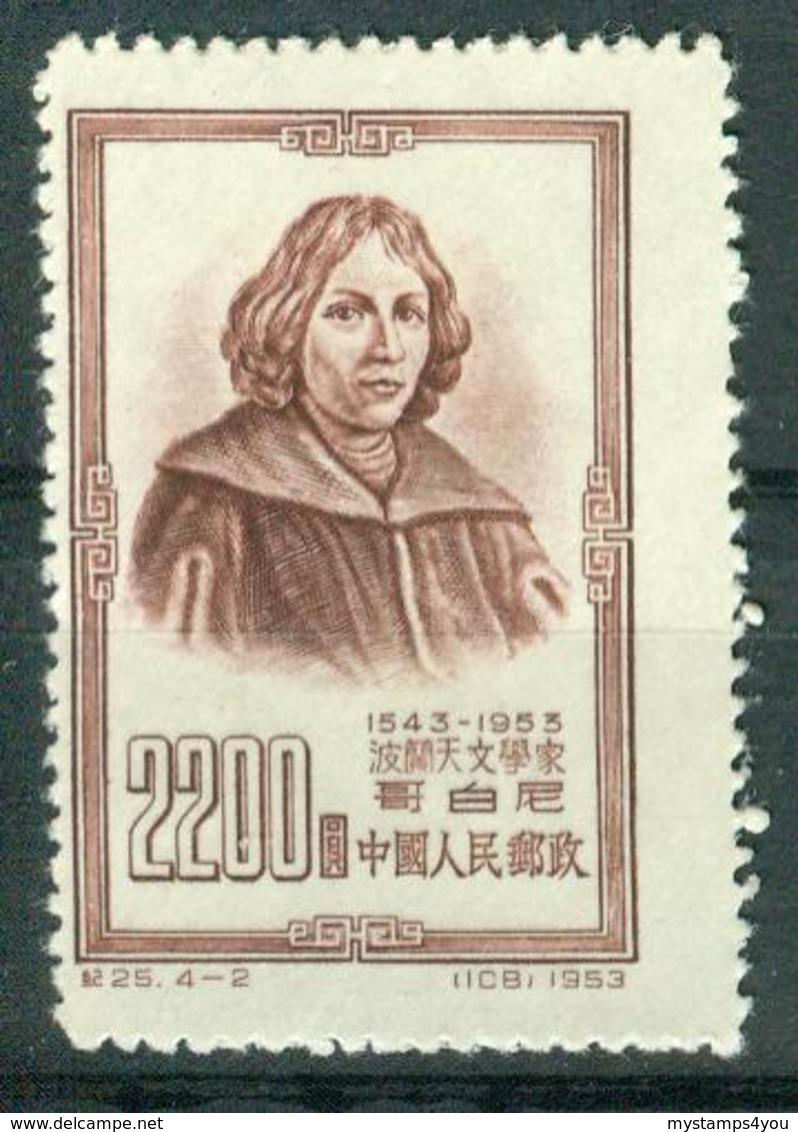 BM China, Volksrepublik 1953 | MiNr 229 | MNG | Persönlichkeiten, Nikolaus Kopernikus, Astronom - Unused Stamps