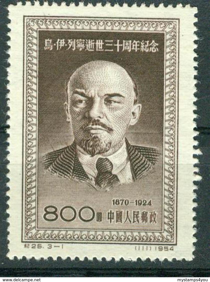 BM China, Volksrepublik 1954 | MiNr 247 | MNG | 30. Todestag Von Wladimir Lenin - Unused Stamps