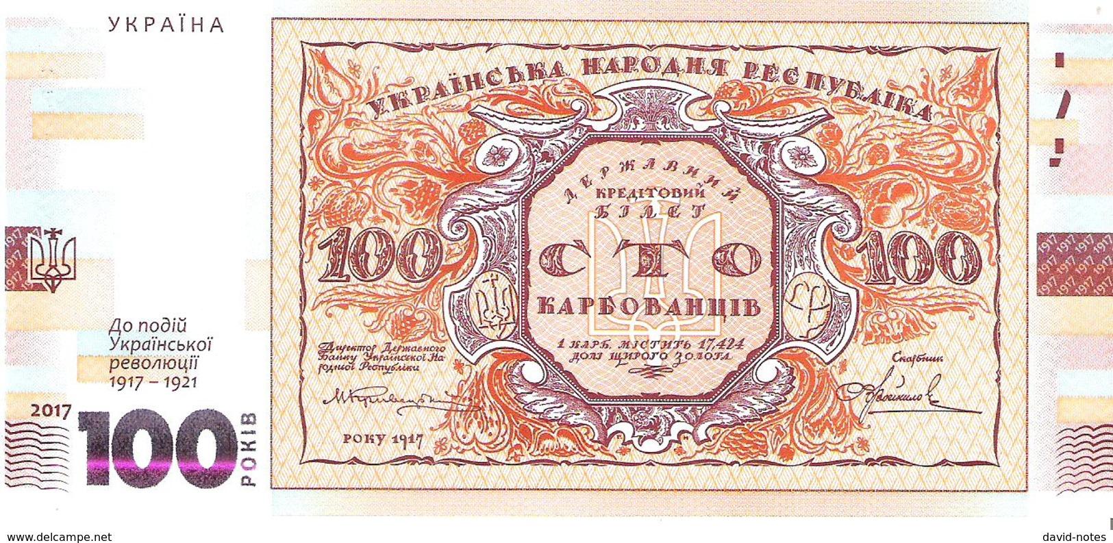 Ukraine - Pick New - 100 Karbovantsiv 2017 - Unc - Commemorative - Ukraine