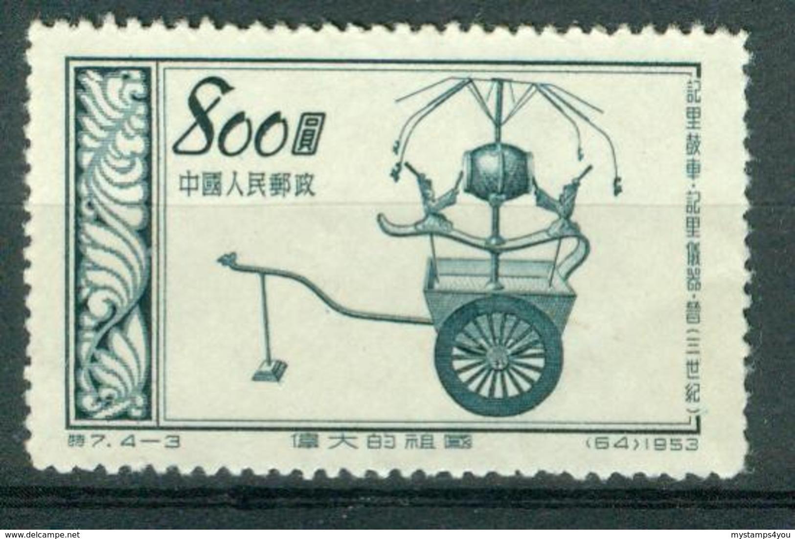 BM China, Volksrepublik 1953   MiNr 225   MNG   Alte Meßgeräte, Trommelwagen Zum Wegmessen - Unused Stamps