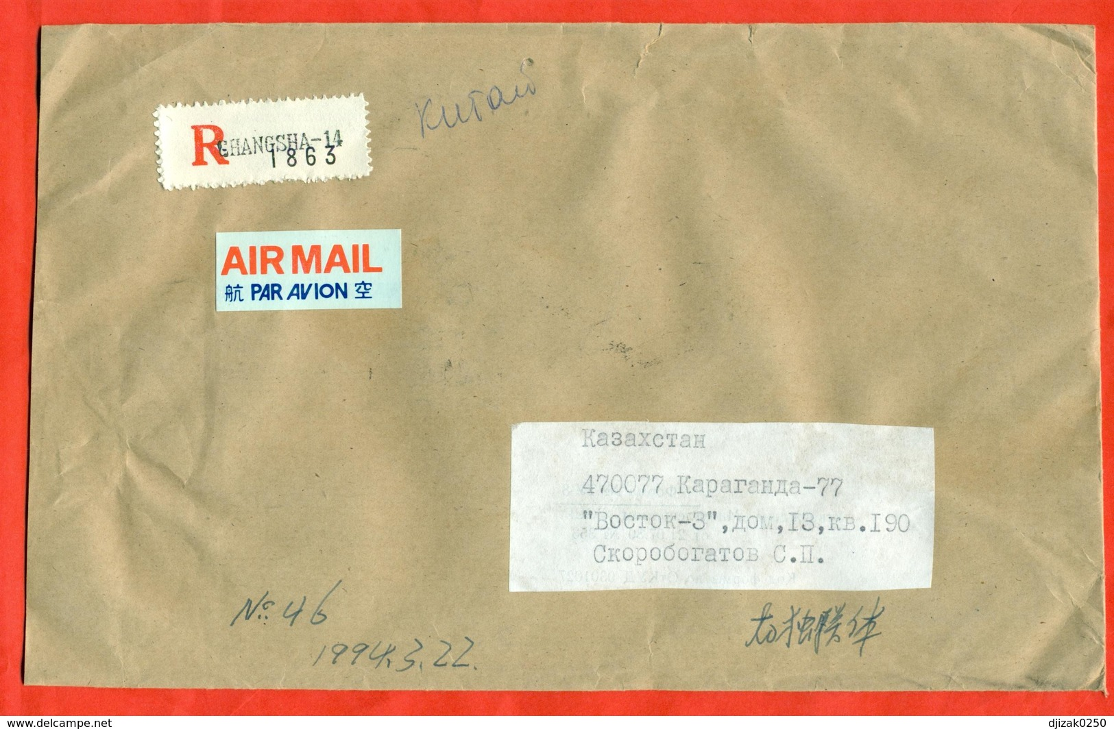 China 1994. Registered Envelope Is Really Past Mail. - Covers & Documents