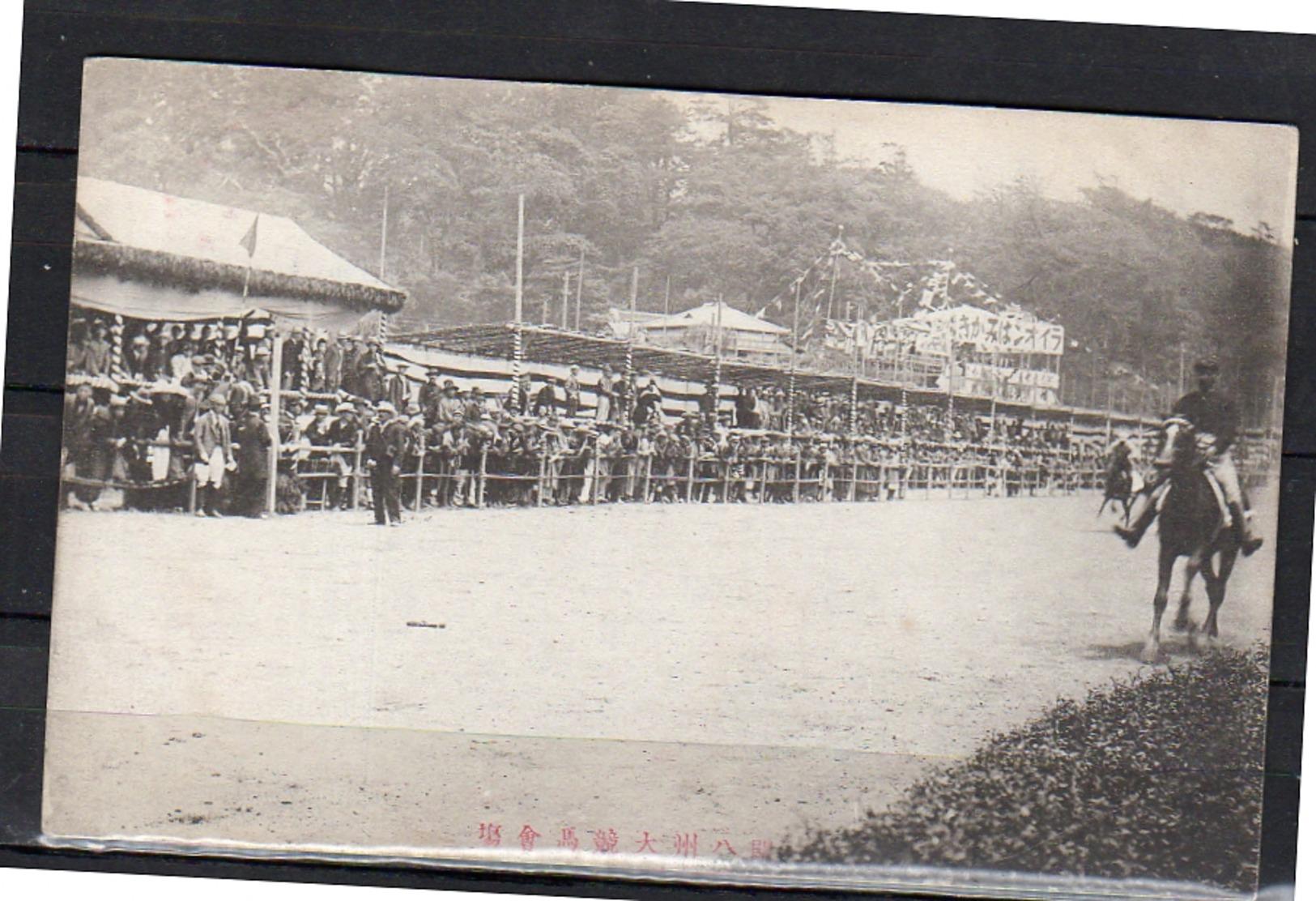 關八州大競馬 = Horse Racing In Eight Provinces  & Advert. イラオンはみかき± 1910 (j4-52) - Japan