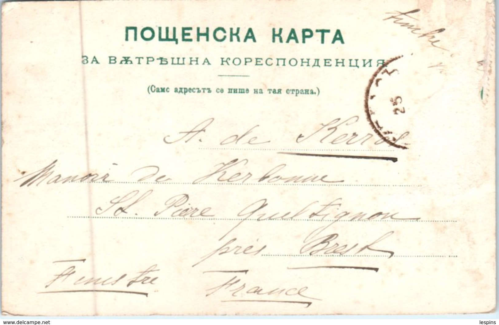 BULGARIE -- état - Carte Amincie Au Dos - Bulgarie