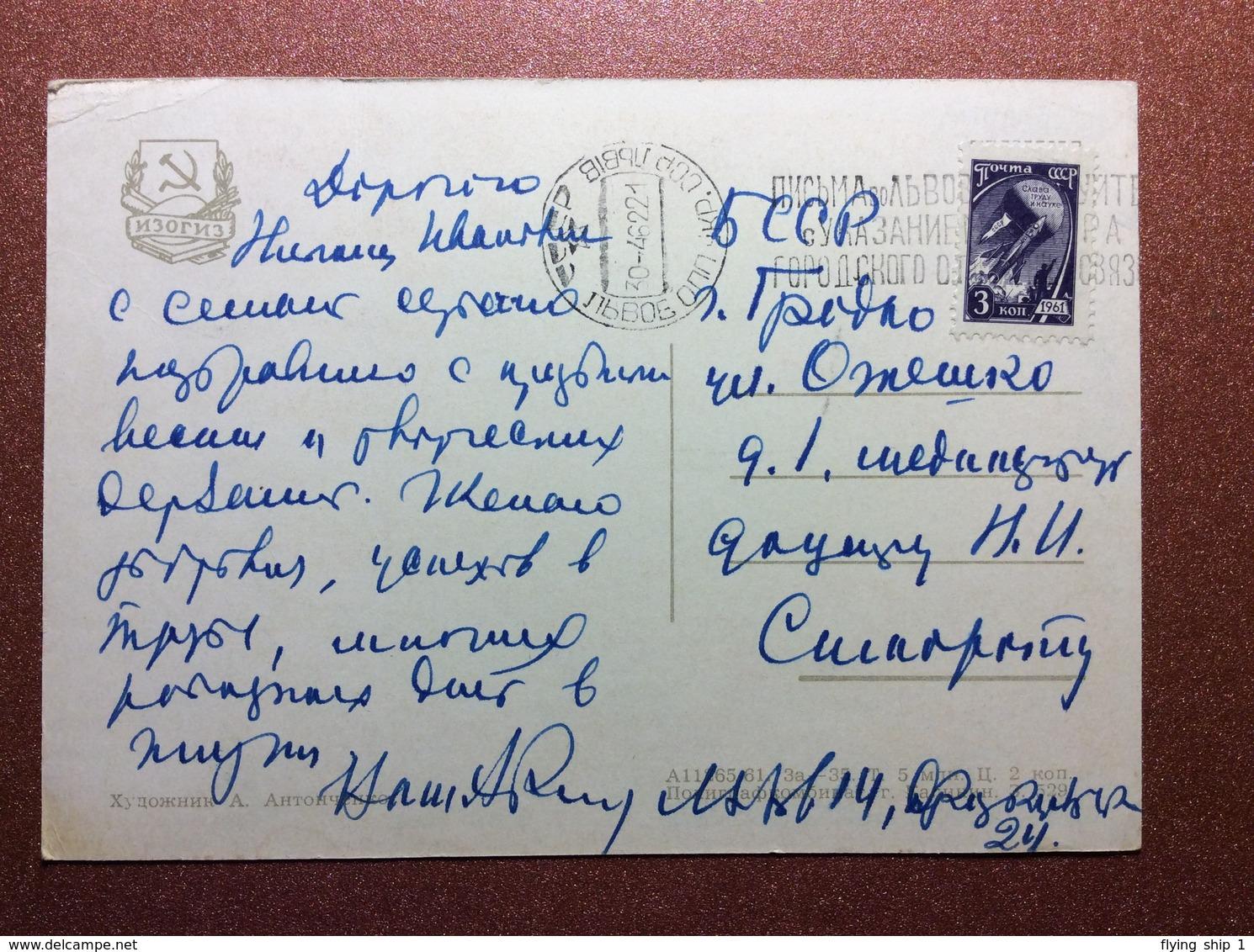 Ukraine Lviv USSR 1962 Advertisement Postmark. Soviet Russian Propaganda Congratulation Postcard IZOGIZ - Machine Stamps (ATM)