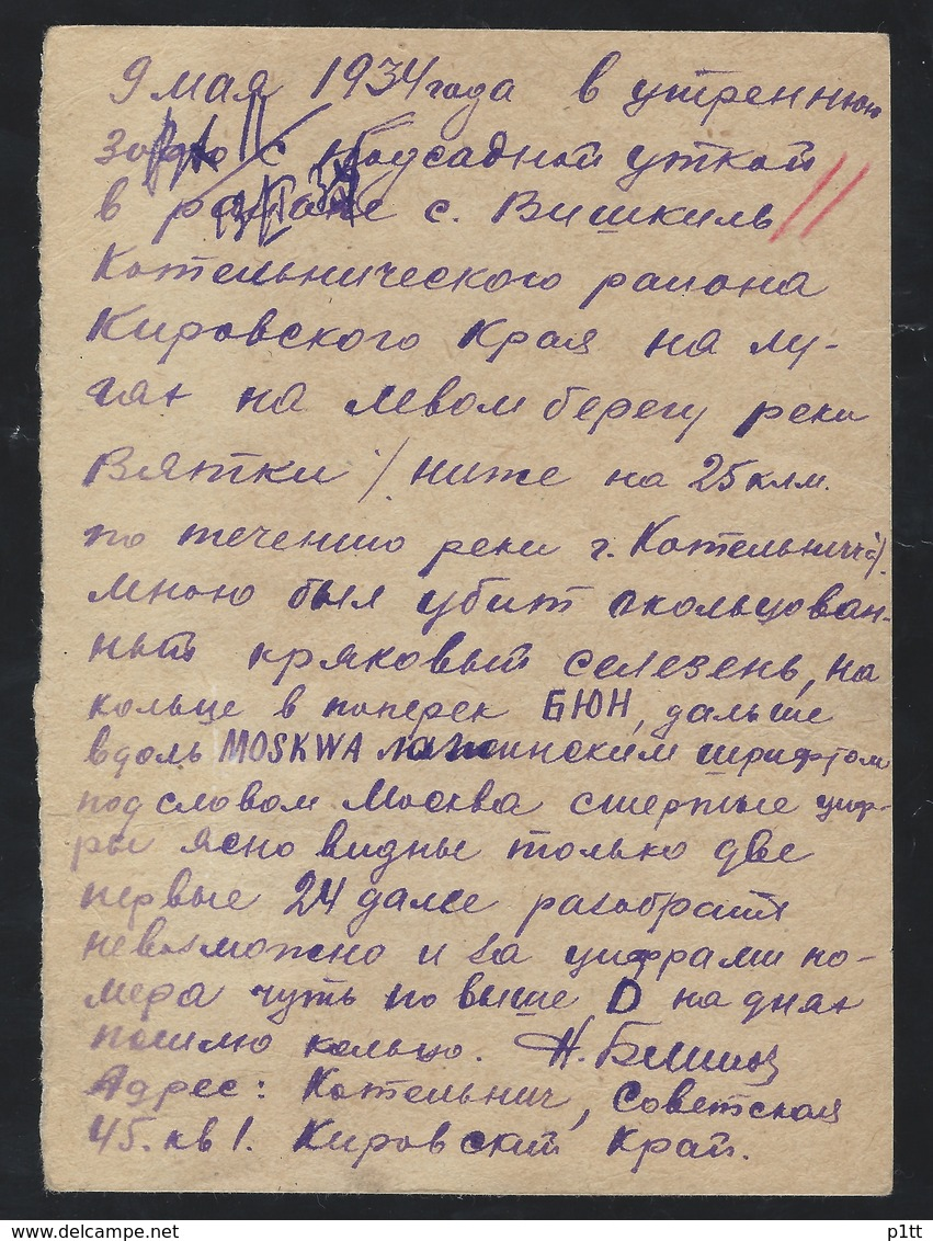 261d.Post Card (part For The Answer) .Postal Mail 1935 Kotelnich (old Calendar Stamp) Moscow - 1923-1991 USSR