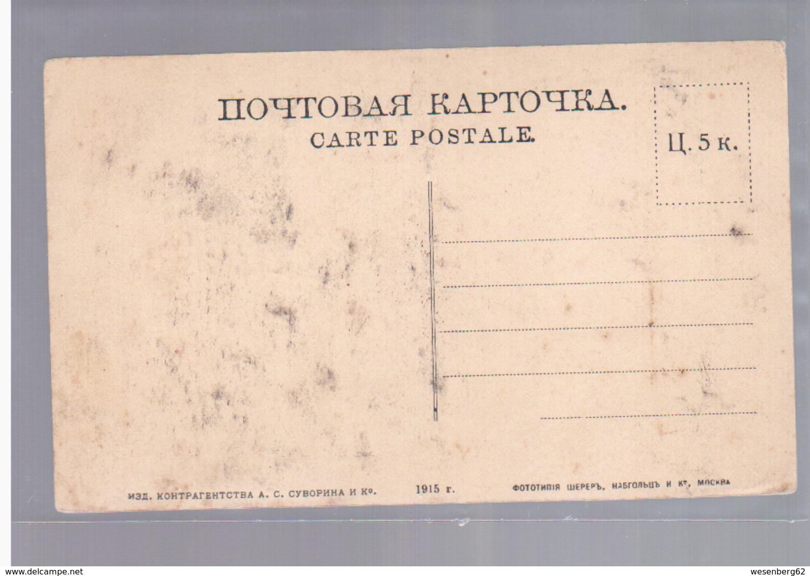 Molodechno La Gare Bahnhof Rail Station 1915 OLD POSTCARD 2 Scans - Weißrussland