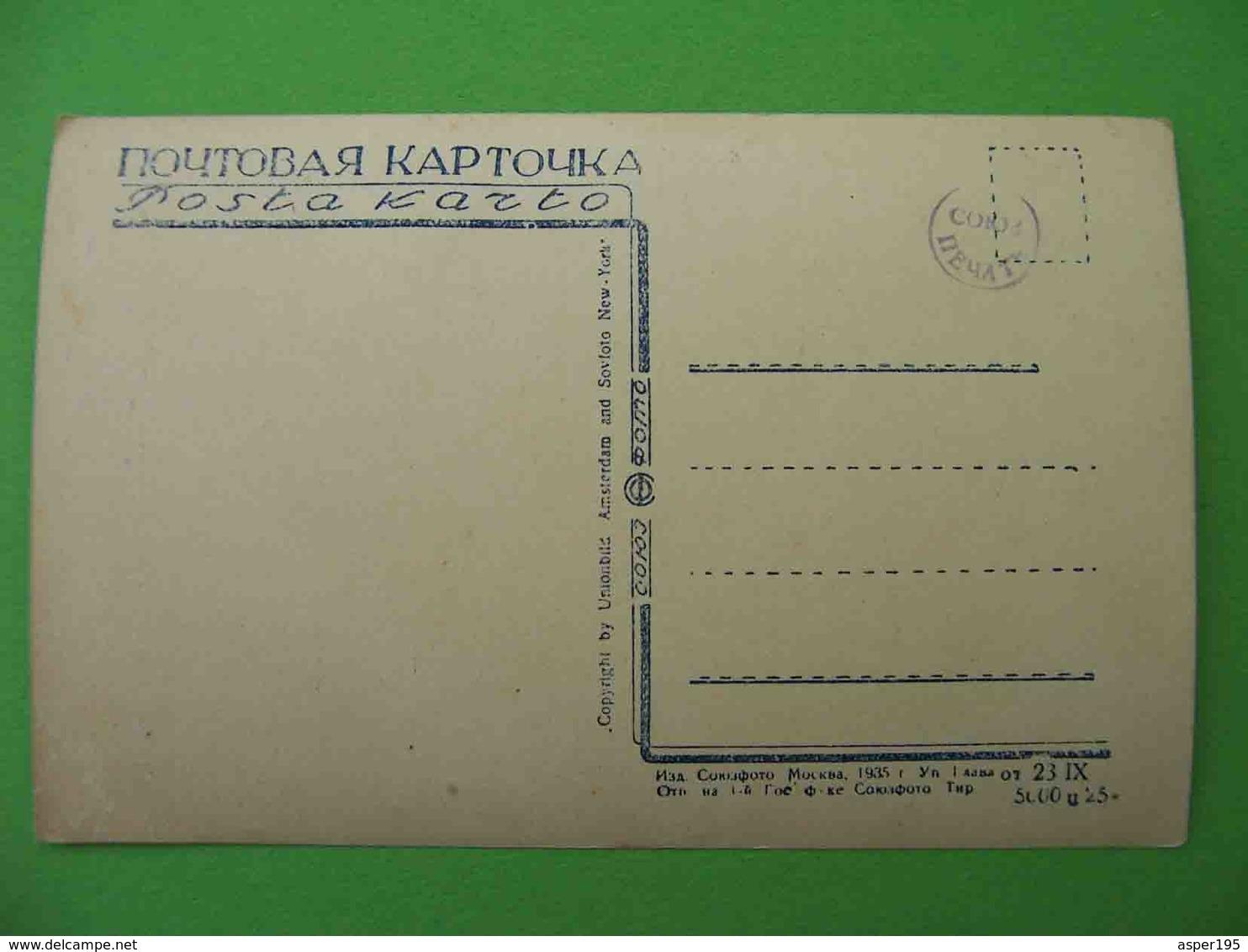 MOSCOW 1935 SADOVNIKI District, Street, Automobile. Russian Photo Postcard For Tourist - Russie