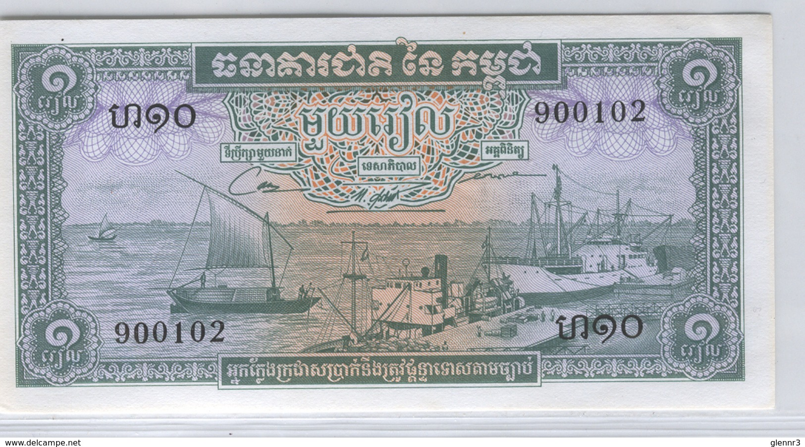 CAMBODIA 4c 1972 1 Riel UNC - Cambodia