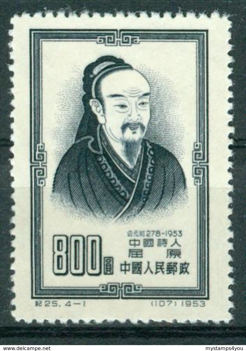 BM China, Volksrepublik 1953 | MiNr 228 | MNG | Persönlichkeiten, Chu Yuan, Philosoph - Unused Stamps