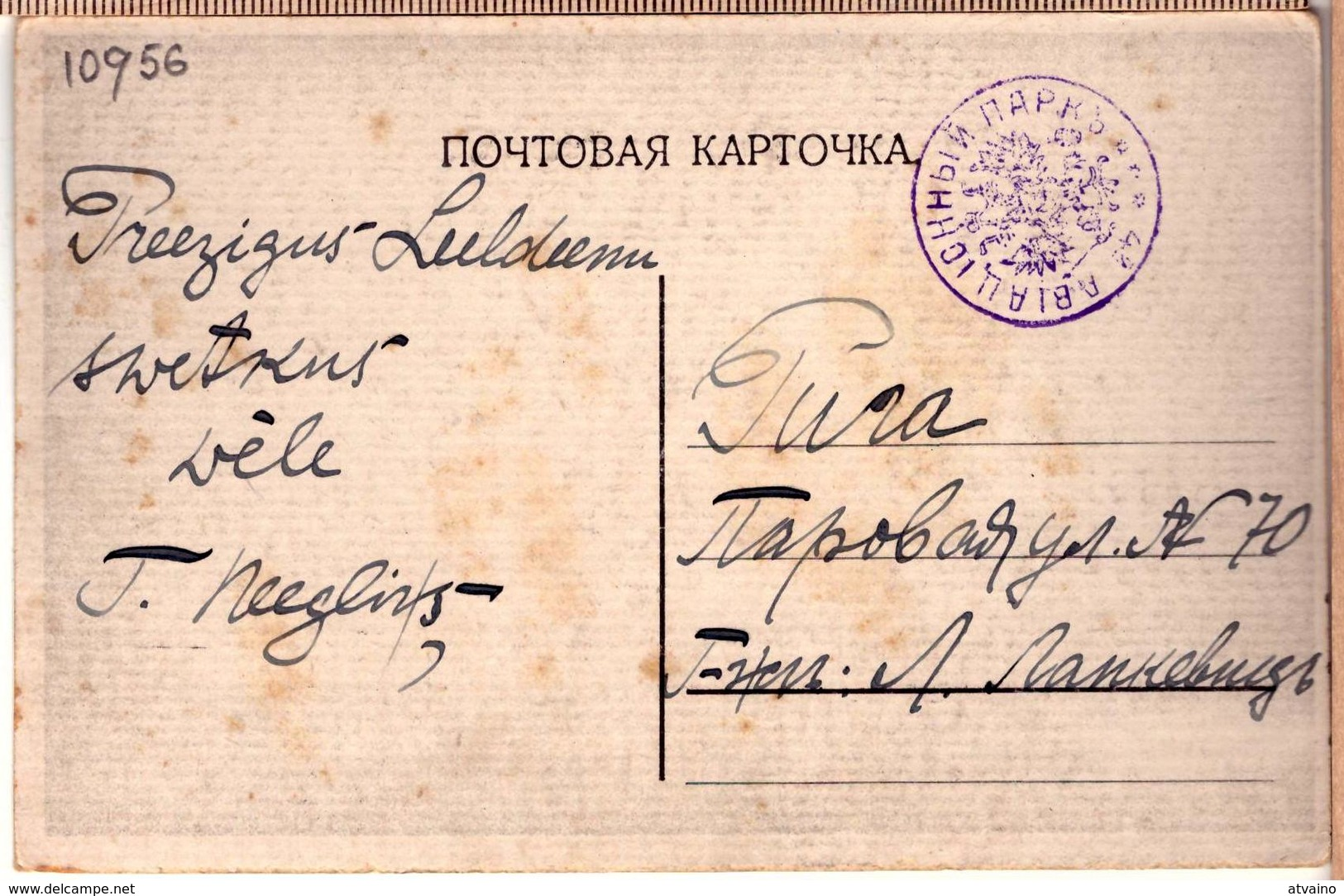 Russian Imperial Acting Army Special Pmk 4-й АВИАЦИОННЫЙ ПАРК - 1857-1916 Empire