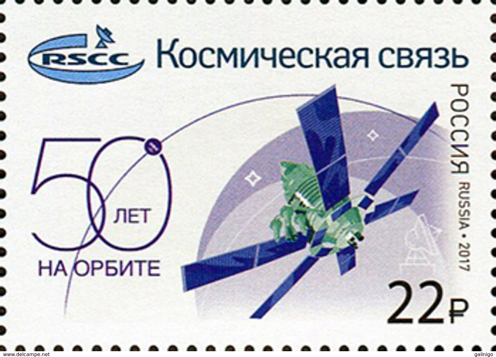 2017-2283 1v Russia Russland Russie SPACE 50th Anniversary Of The Russian Satellite Communication Company (RSCC) Mi 2500 - 1992-.... Federazione