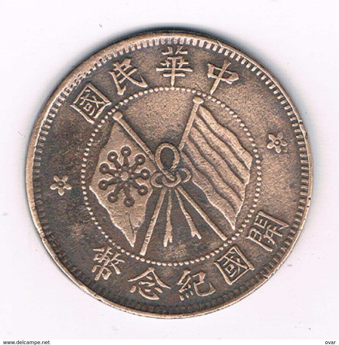 10  CASH HUNAN ? CHINA /3116G/ - Chine
