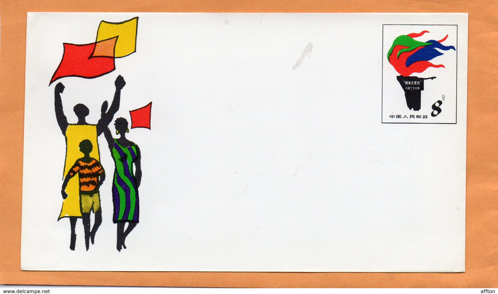 PR China 1982 FDC - 1949 - ... Volksrepubliek