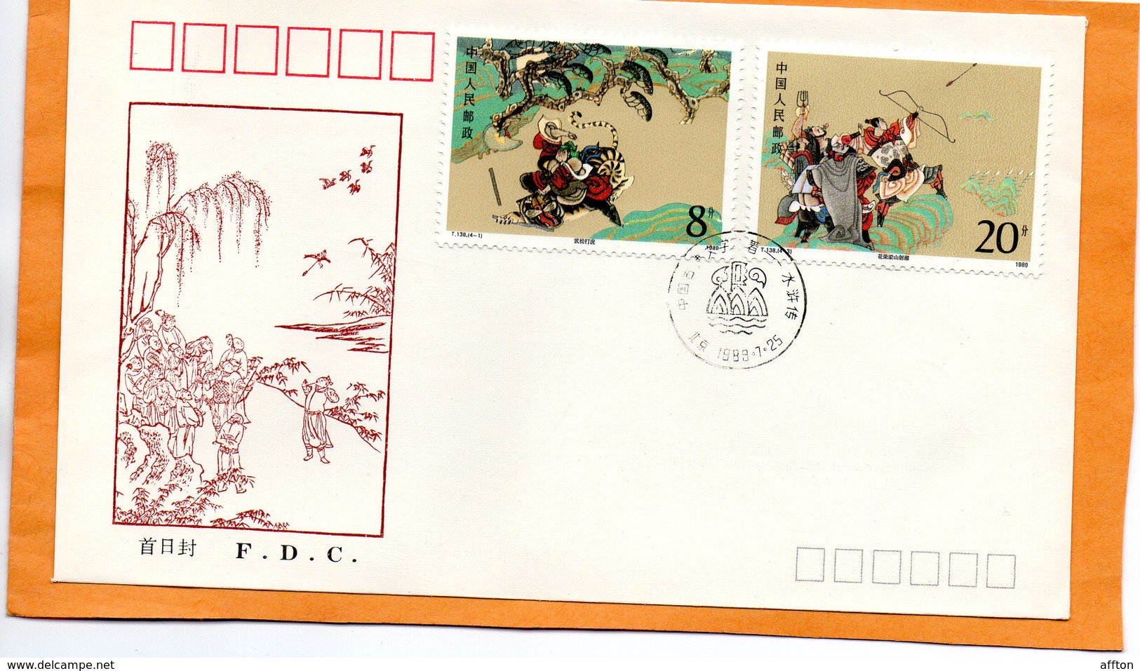 PR China 1989 FDC - 1980-89