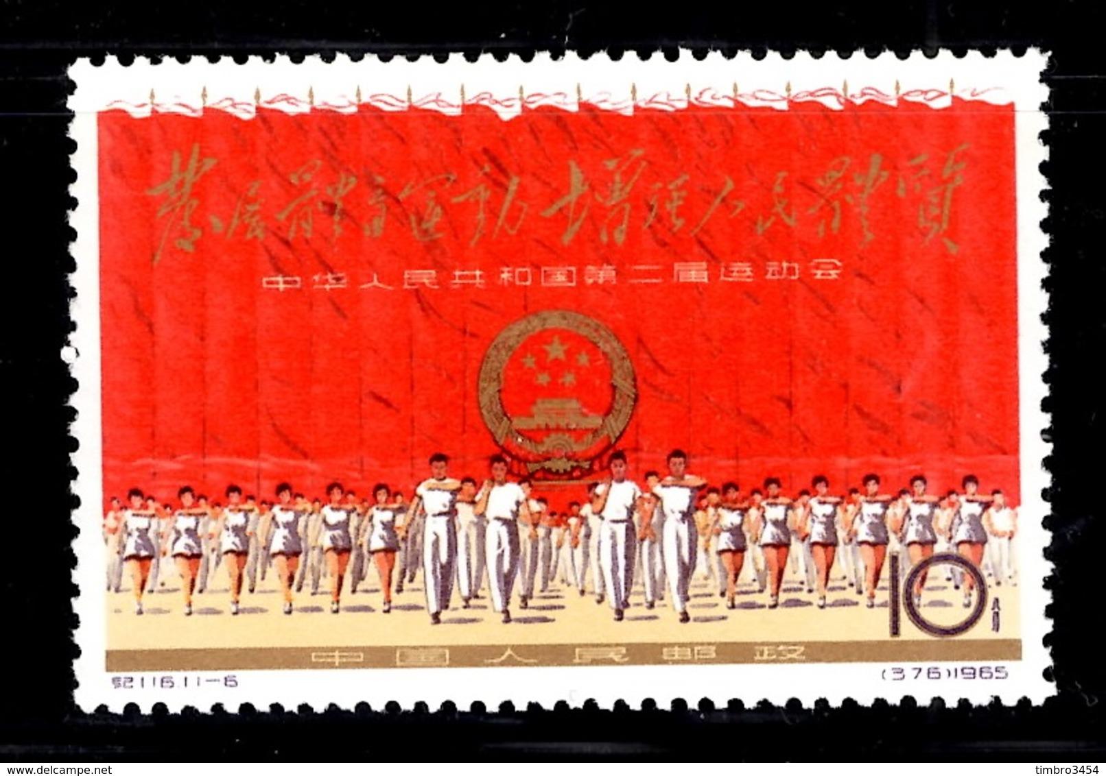 Chine/China YT N° 1662 Neuf ** MNH. TB. A Saisir! - Ungebraucht
