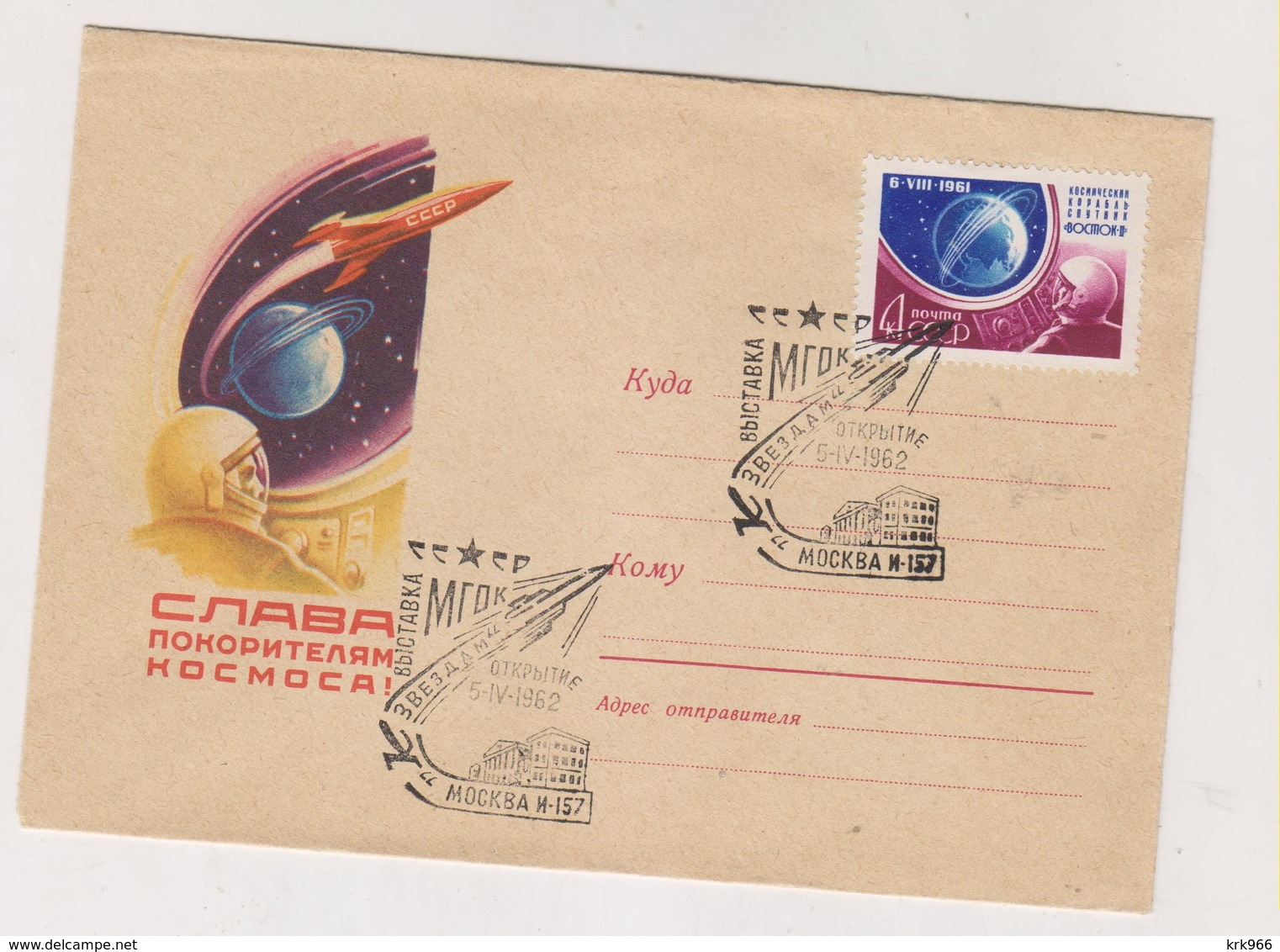 RUSSIA 1962 Nice Cover Space - Covers & Documents